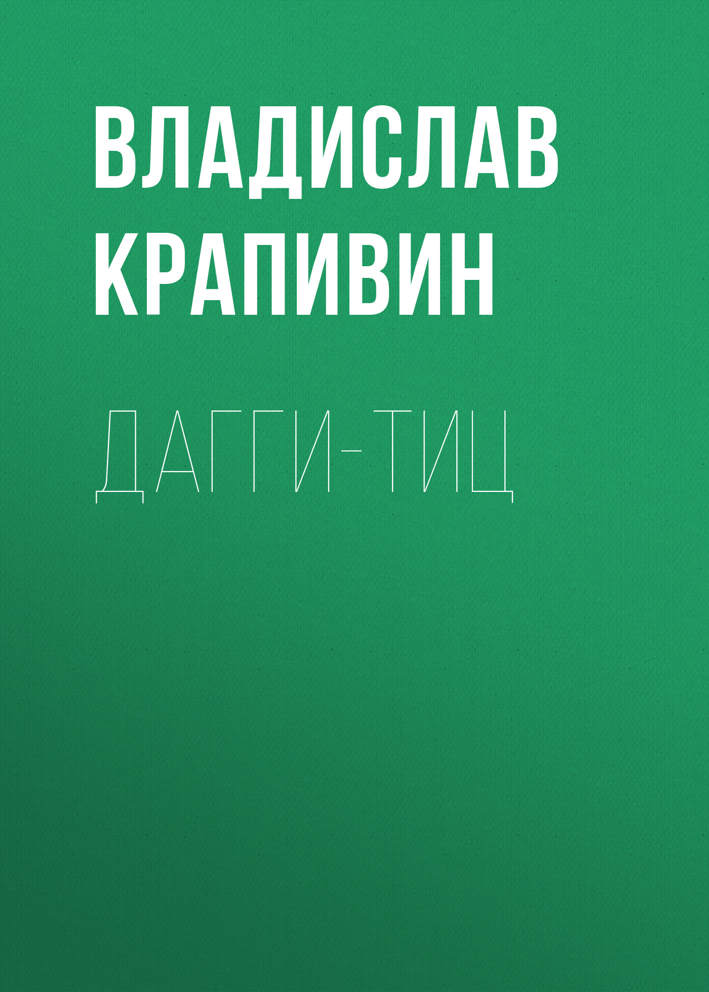 Владислав Крапивин Дагги-тиц задорожняя т про работу и личную жизнь рисовалки для взрослых