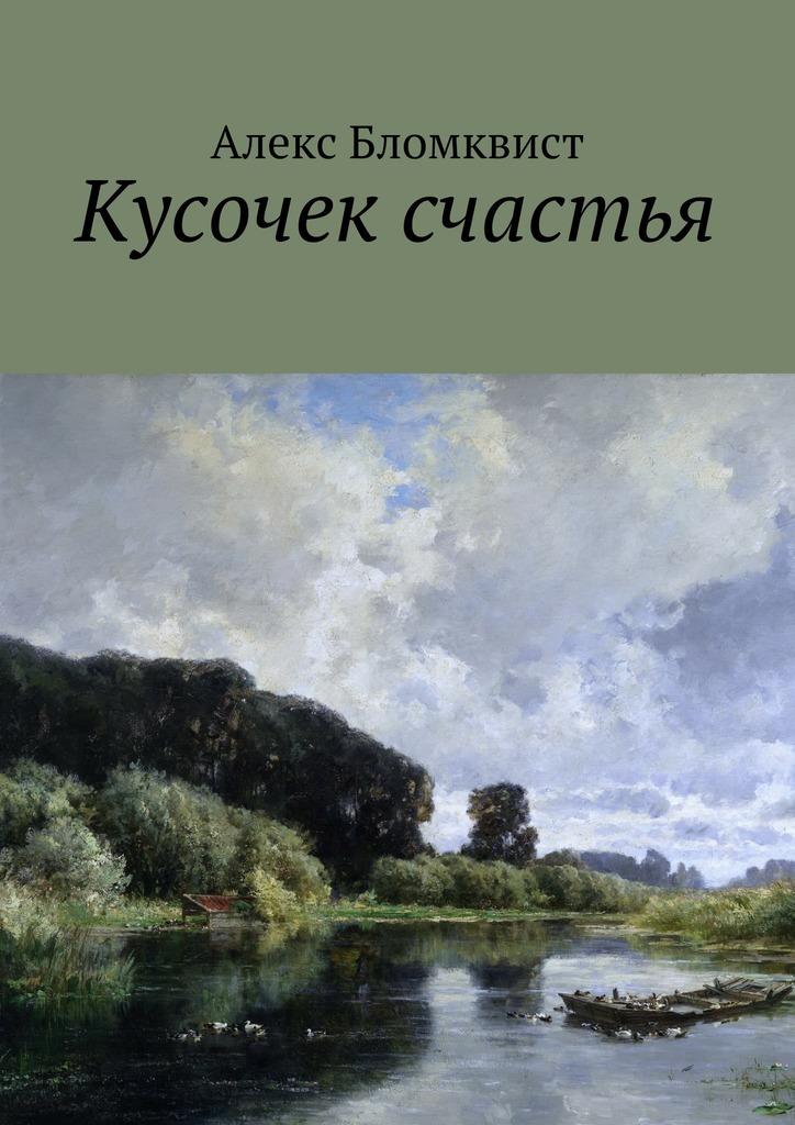 Алекс Бломквист Кусочек счастья алекс гранд под напряжением история от лица рассказчика без деления на главы
