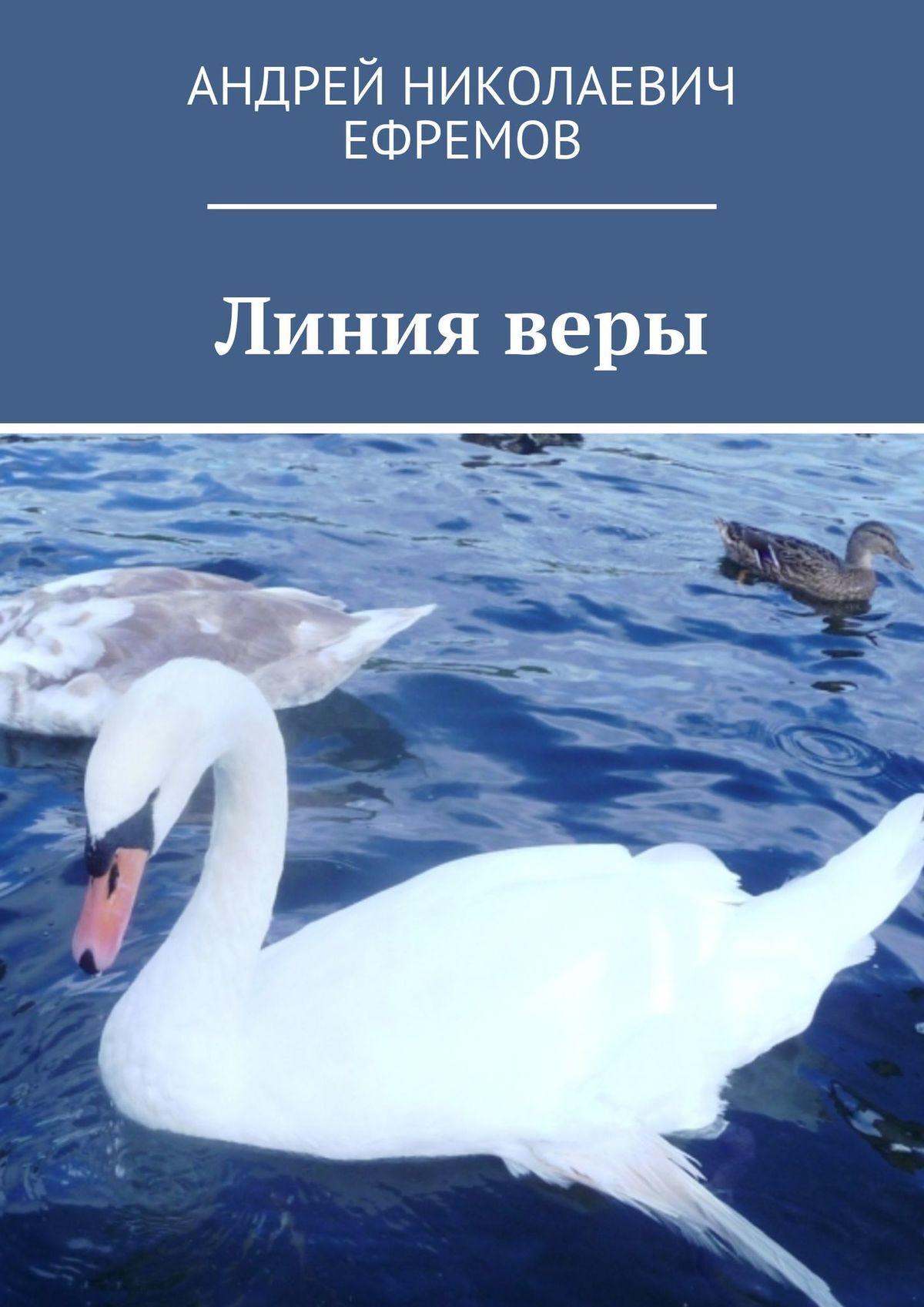 Андрей Ефремов (Брэм) Линияверы
