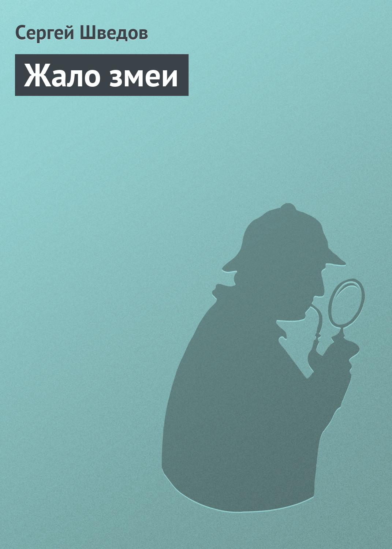 Сергей Шведов Жало змеи шведов сергей фотограф