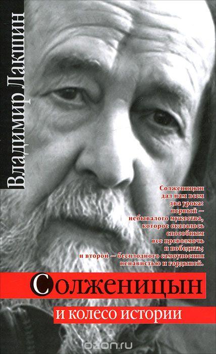 Владимир Лакшин Солженицын и колесо истории владимир лакшин от тредиаковского до твардовского