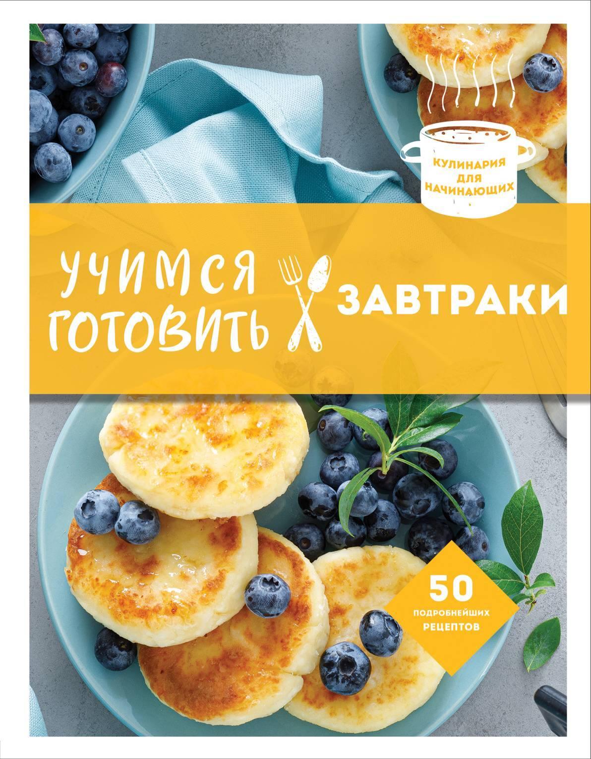Отсутствует Учимся готовить завтраки сидорова а ред учимся готовить завтраки