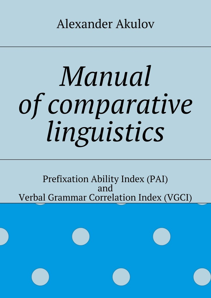 купить Alexander Akulov Manual of comparative linguistics дешево