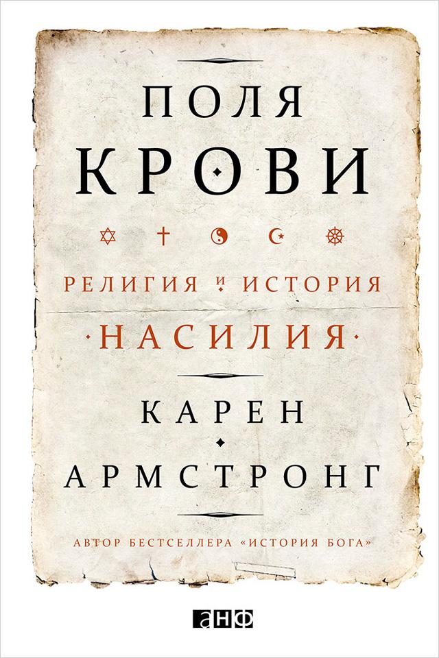 Карен Армстронг Поля крови. Религия и история насилия цены