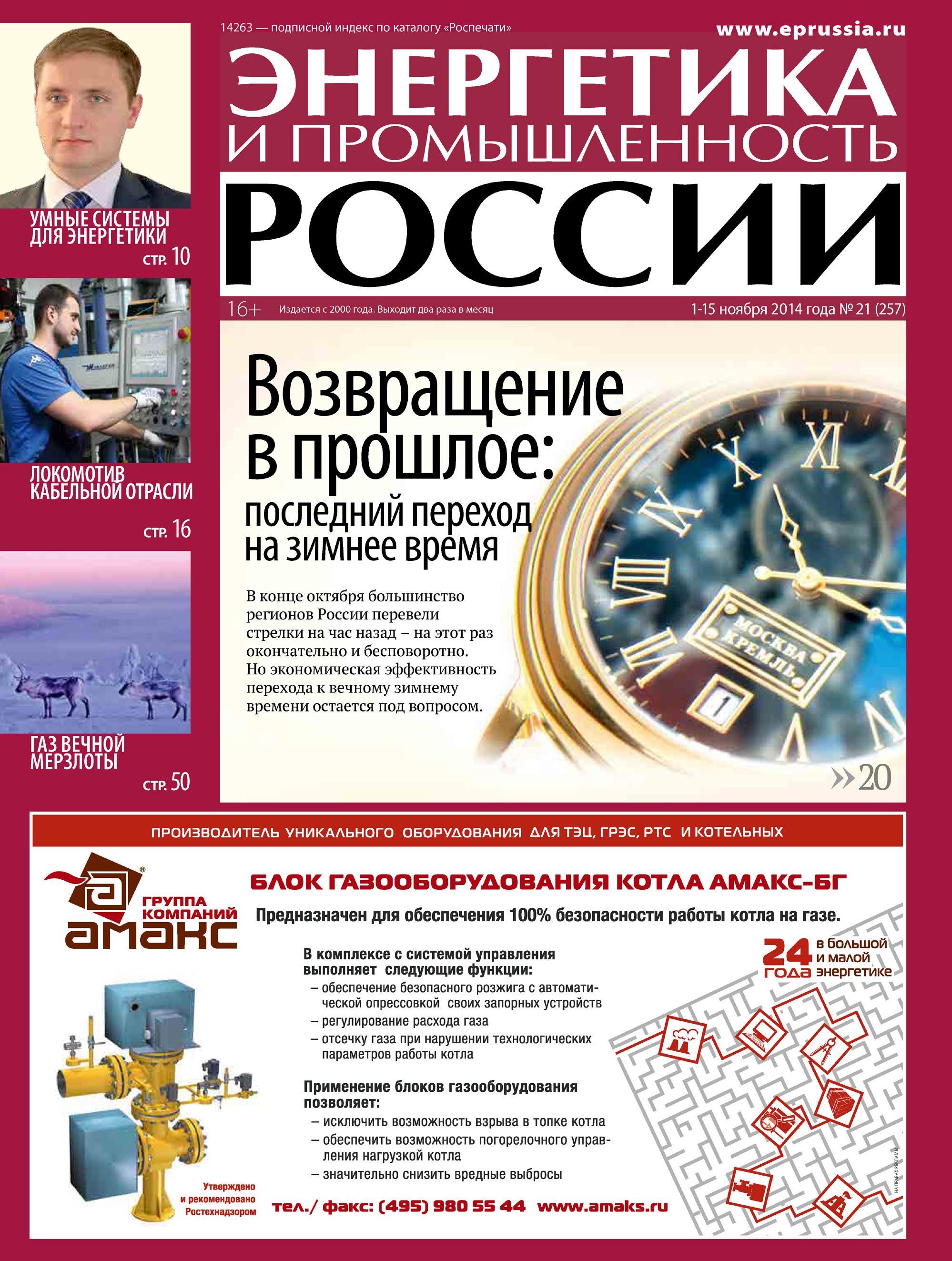 Отсутствует Энергетика и промышленность России №21 2014