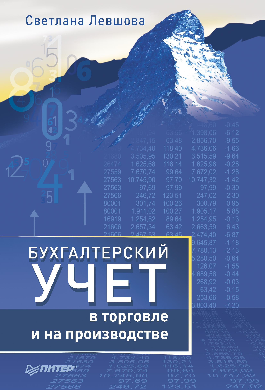 С. А. Левшова Бухгалтерский учет в торговле и на производстве
