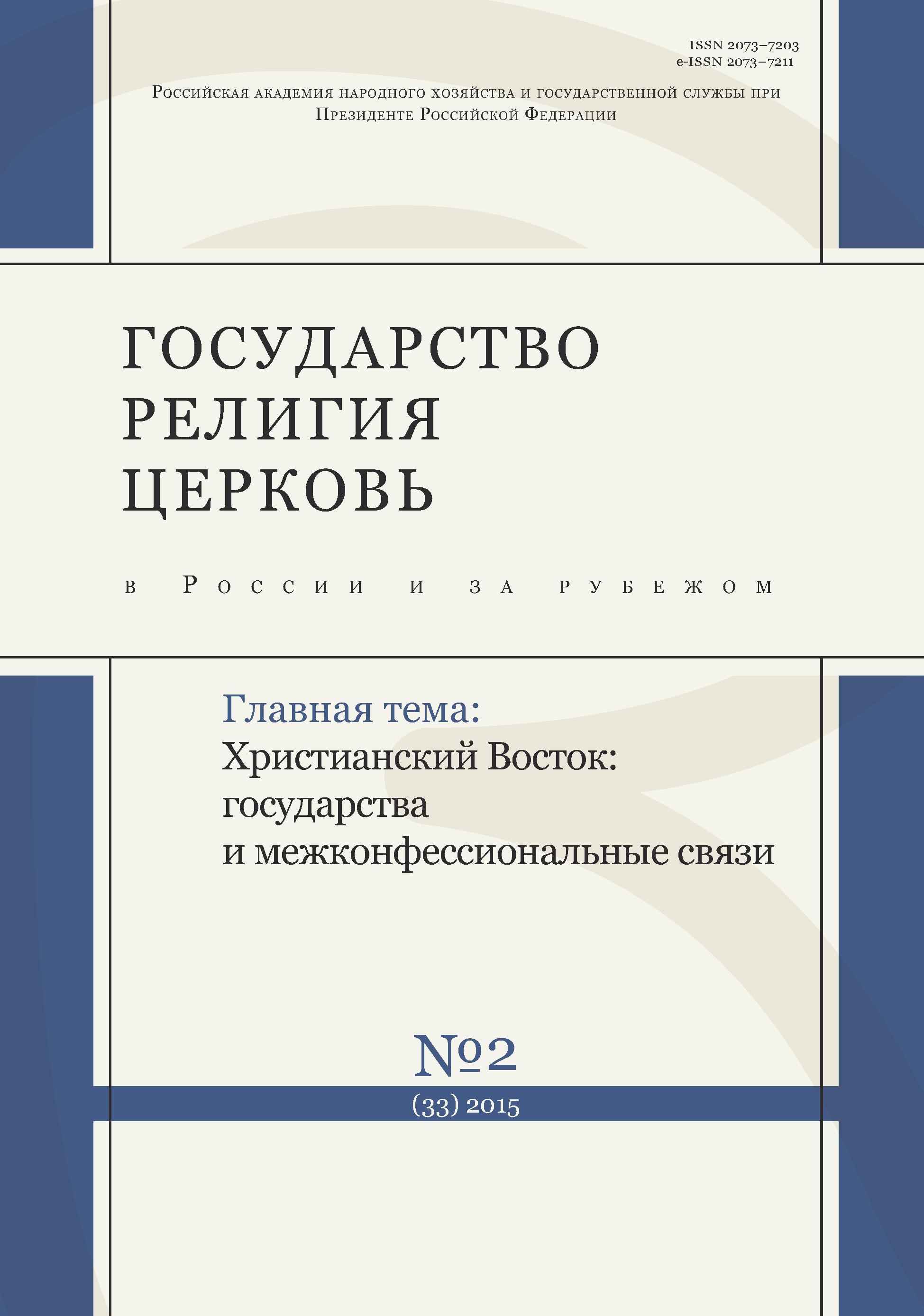 все цены на Отсутствует Государство, религия, церковь в России и за рубежом № 2 (33) 2015 онлайн