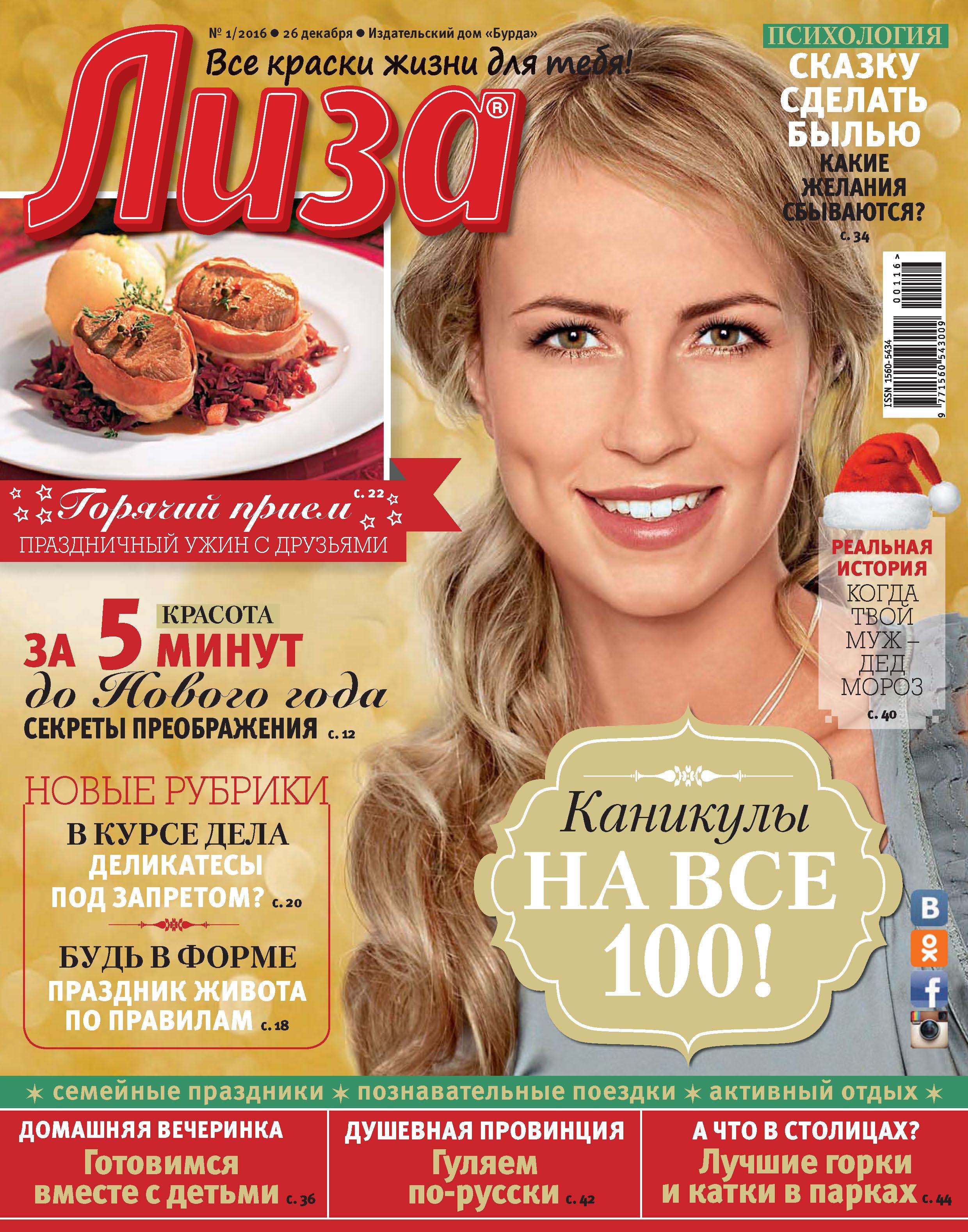 ИД «Бурда» Журнал «Лиза» №01/2016