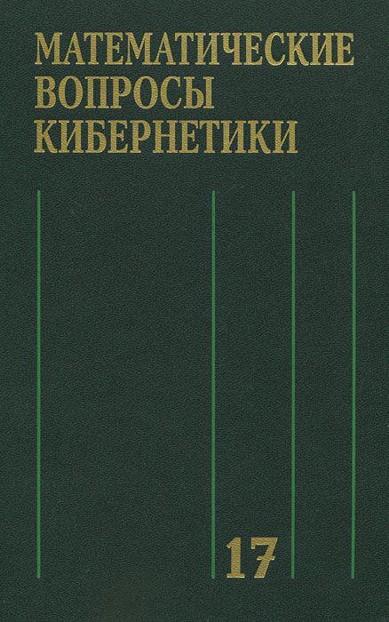 Коллектив авторов Математические вопросы кибернетики. Выпуск 17