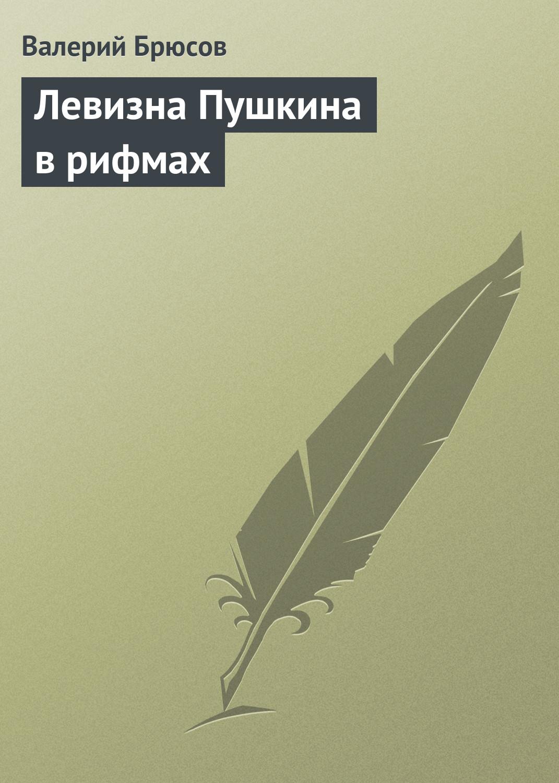 Валерий Брюсов Левизна Пушкина врифмах земной изгиб прозрачной рифмы