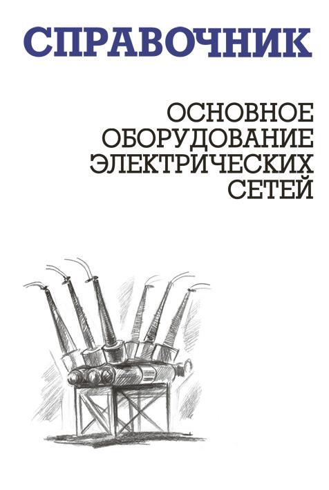 И. Г. Карапетян Основное оборудование электрических сетей