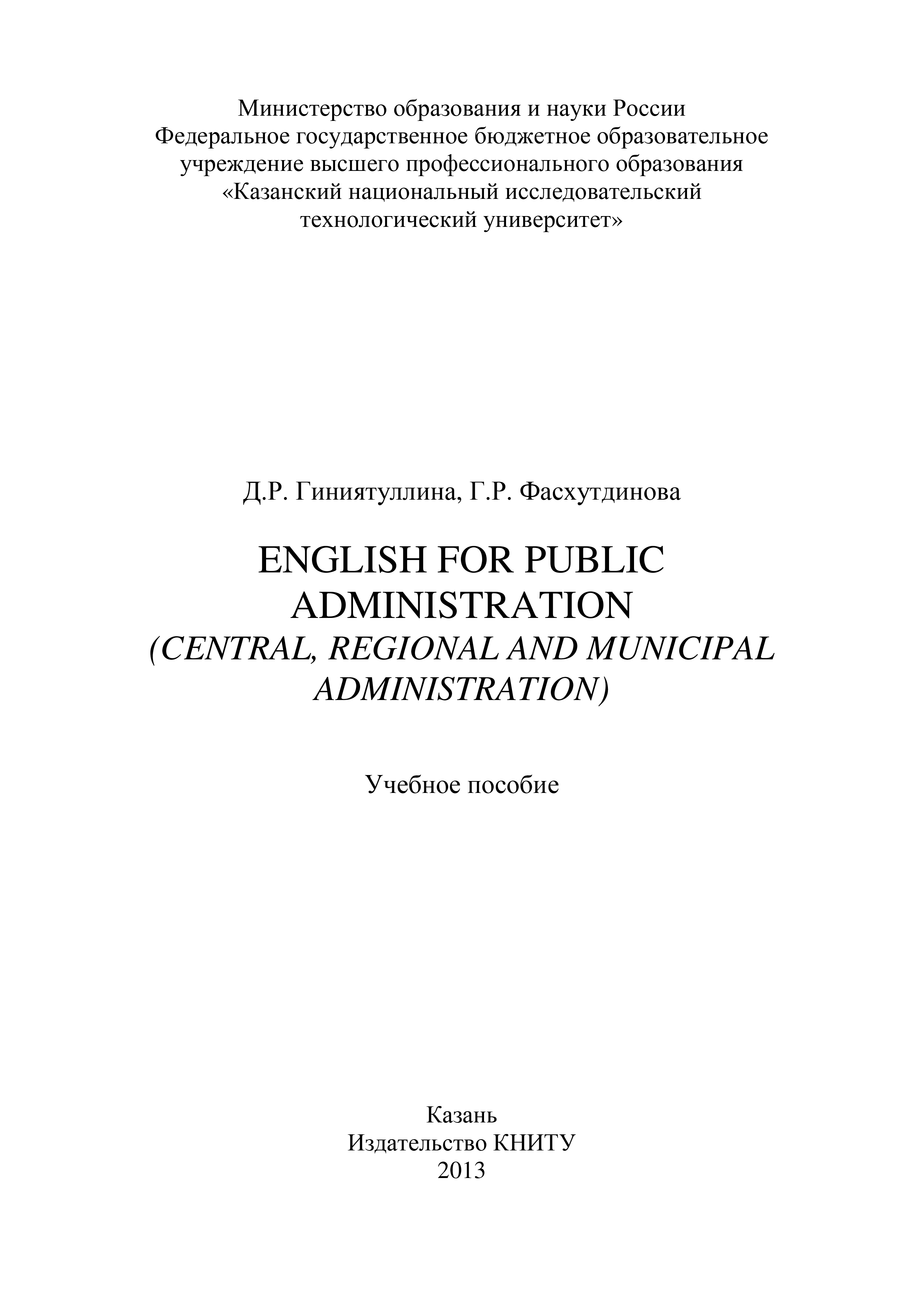 Д. Гиниятуллина English for Public Administration (Central, Regional and Municipal Administration)