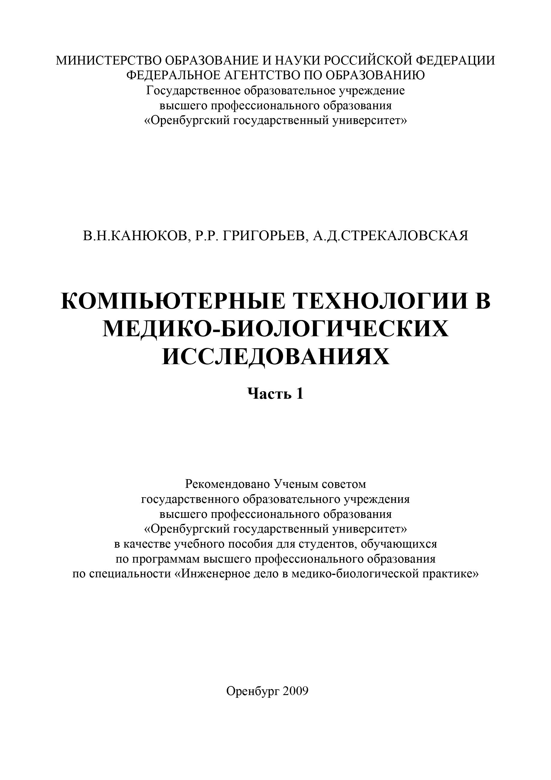 Р. Григорьев Компьютерные технологии в медико-биологических исследованиях. Часть 1 прикладная теория информационного обеспечения медико биологических исследований