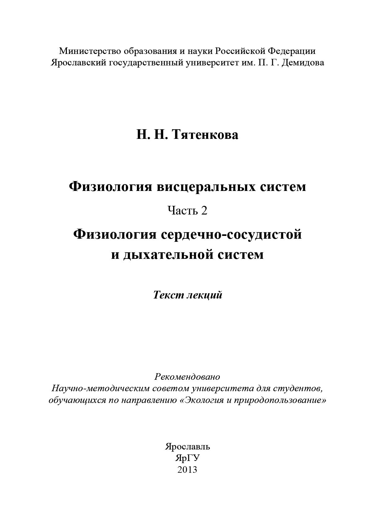 Н. Н. Тятенкова Физиология висцеральных систем. Часть 2. Физиология сердечно-сосудистой и дыхательной систем