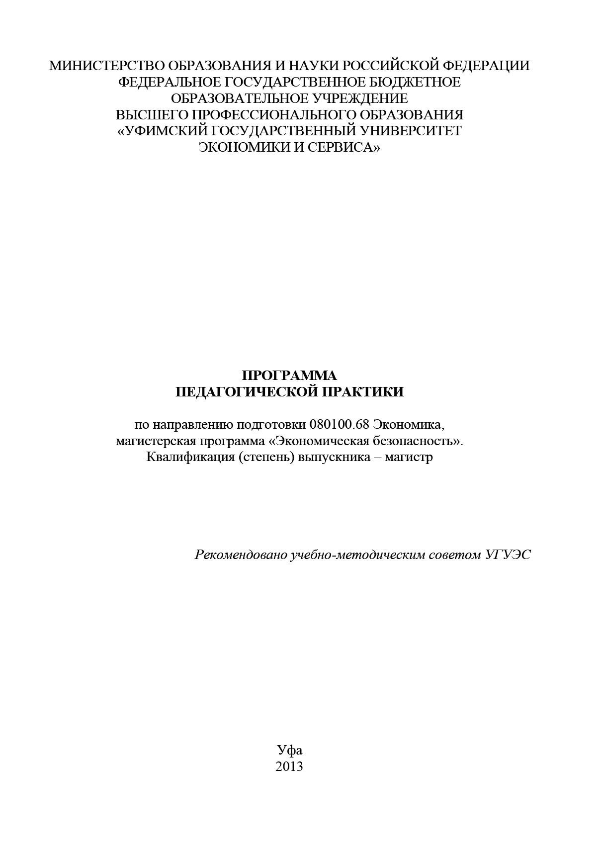 Ольга Мамателашвили Программа педагогической практики по направлению подготовки 080100.68 Экономика, магистерская программа «Экономика фирмы и отраслевых рынков». Квалификация (степень) выпускника – магистр
