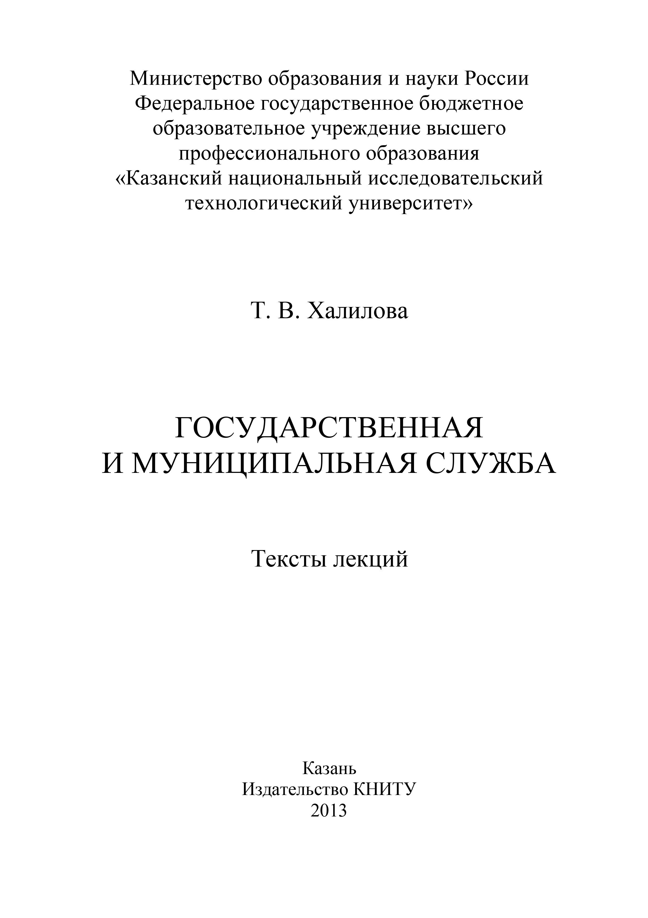 Т. В. Халилова Государственная и муниципальная служба т в халилова государственная и муниципальная служба