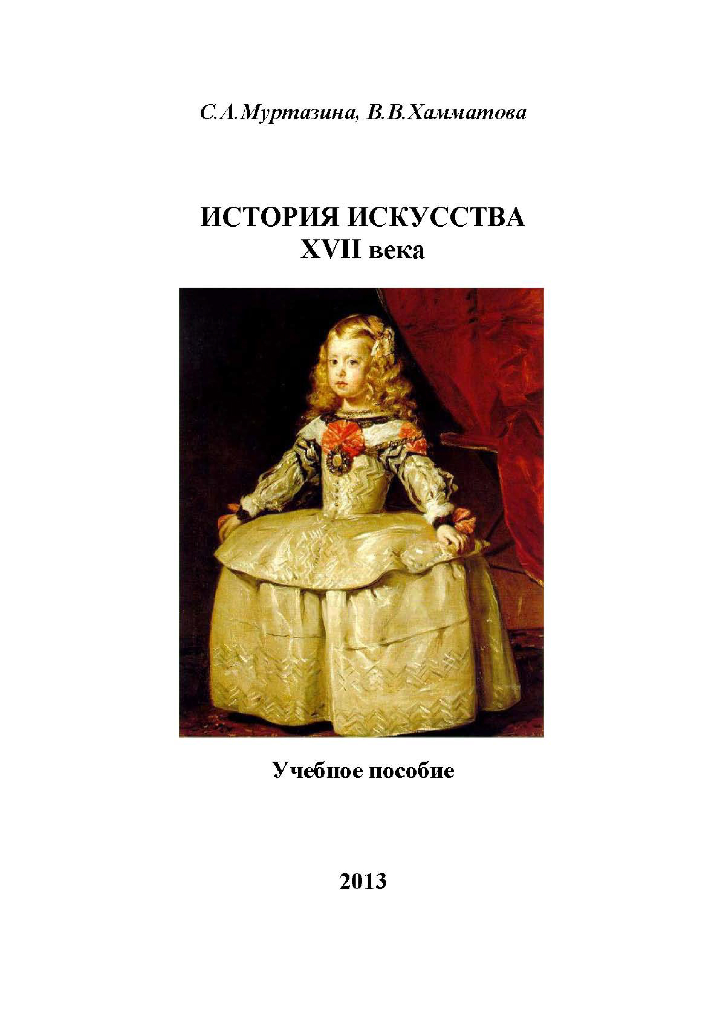 С. Муртазина История искусства XVII века