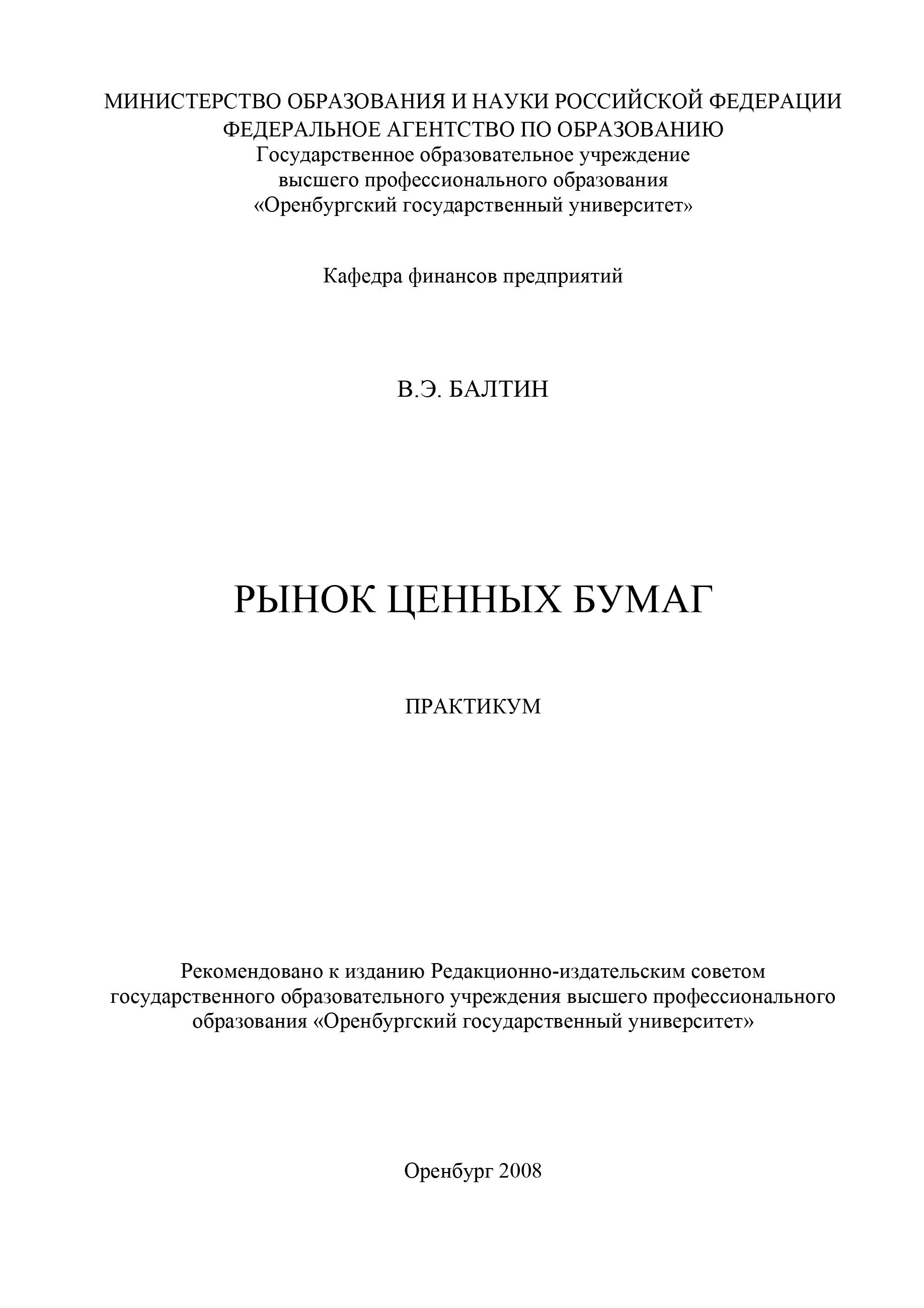 В. Э. Балтин Рынок ценных бумаг рынок ценных бумаг тесты и задачи
