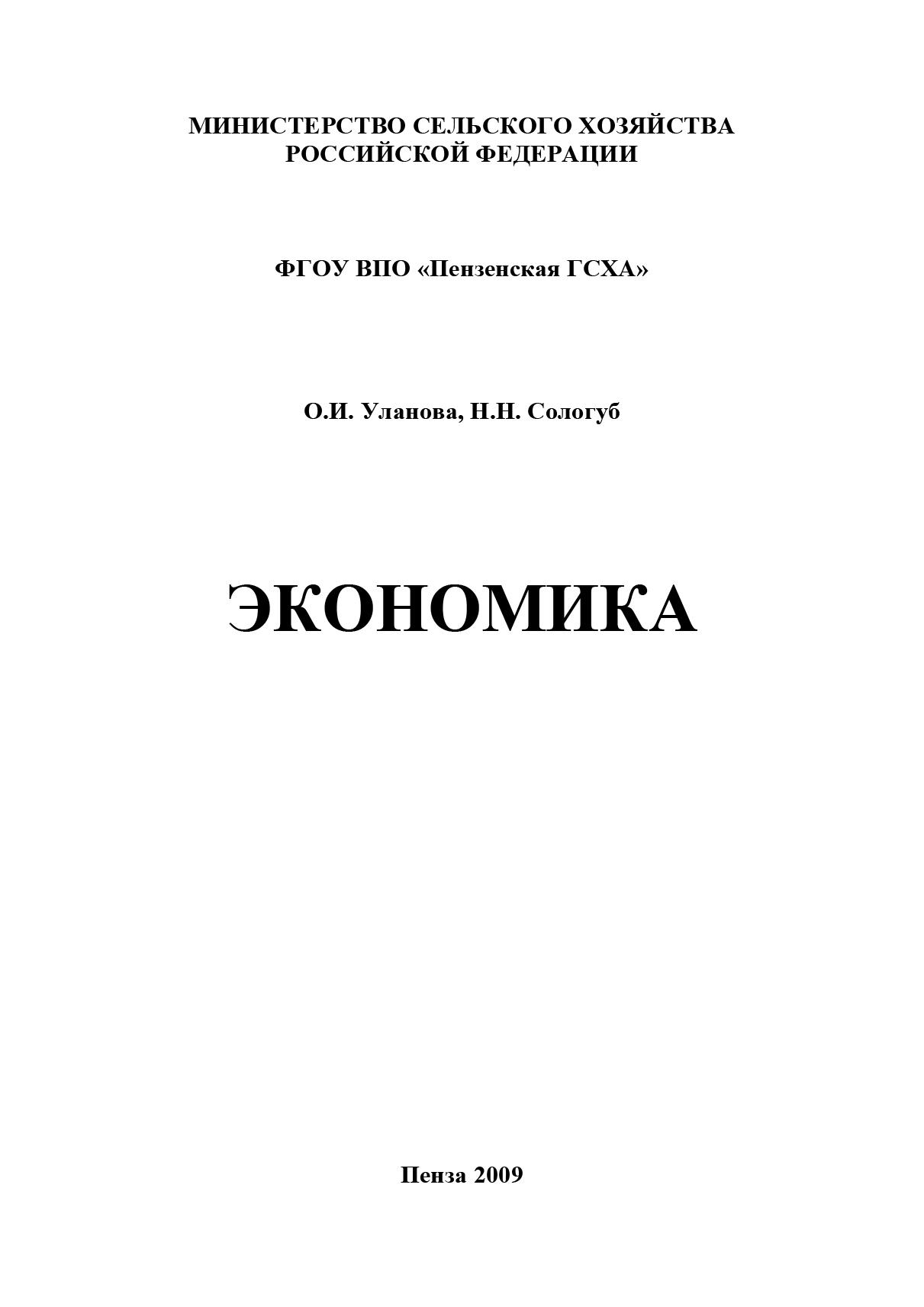 Н. Н. Сологуб Экономика в г гусаков аграрная экономика термины и понятия