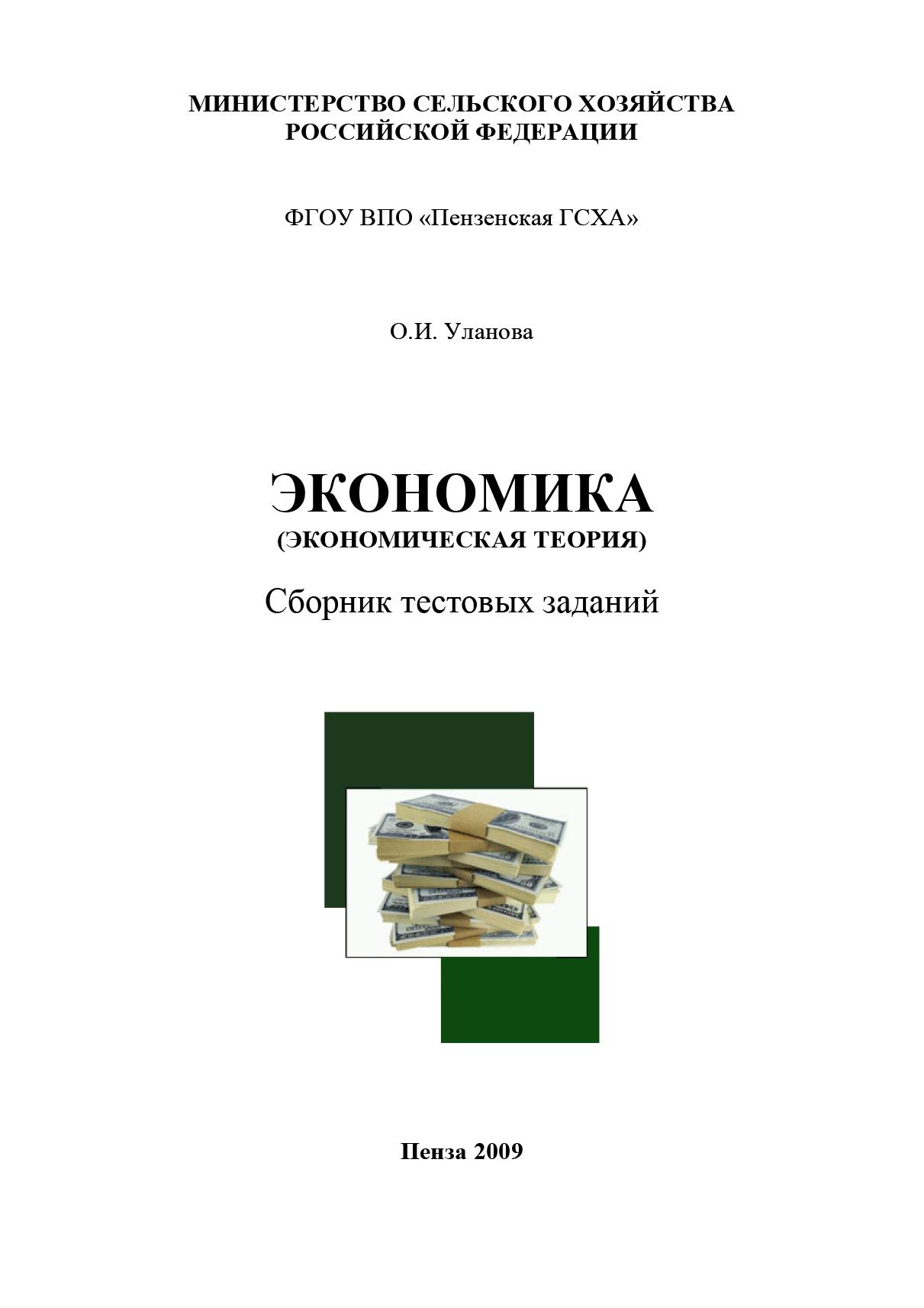 Экономика (экономическая теория)
