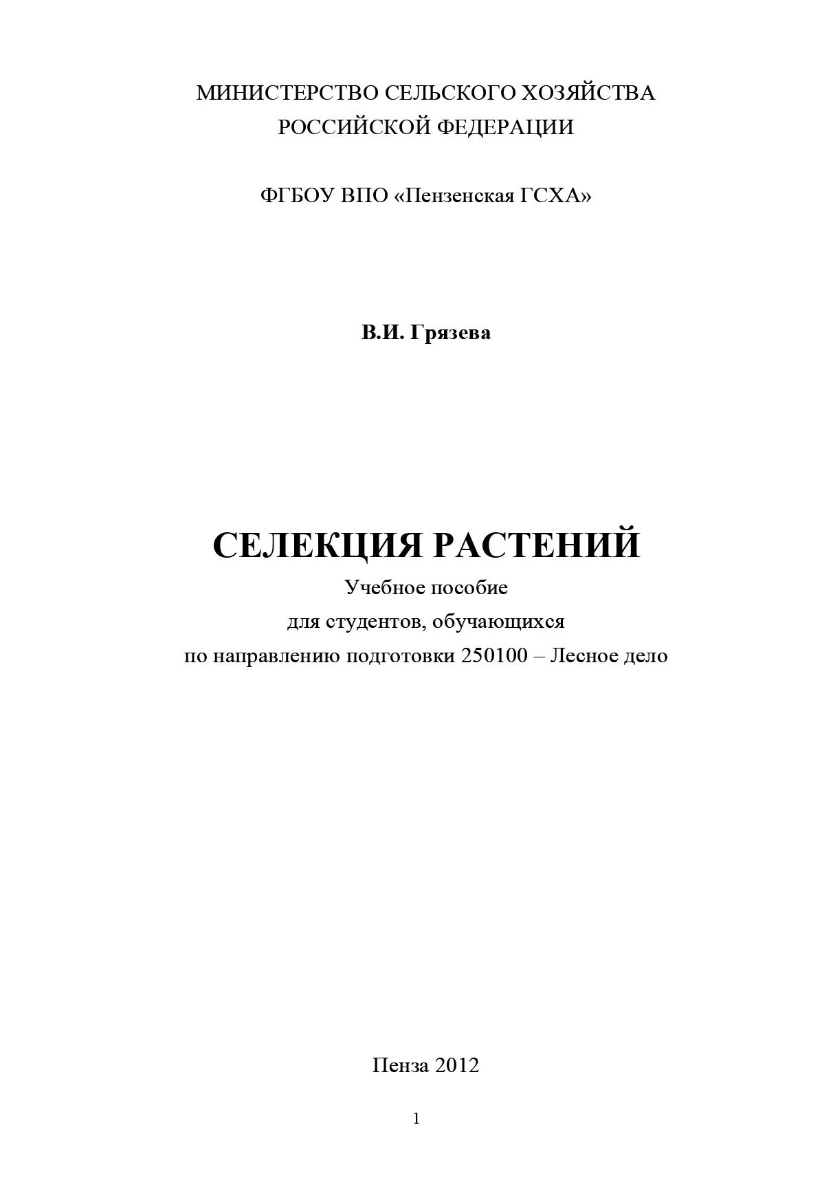 Валентина Грязева Селекция растений кабанов в молекулярные основы селекции свиней