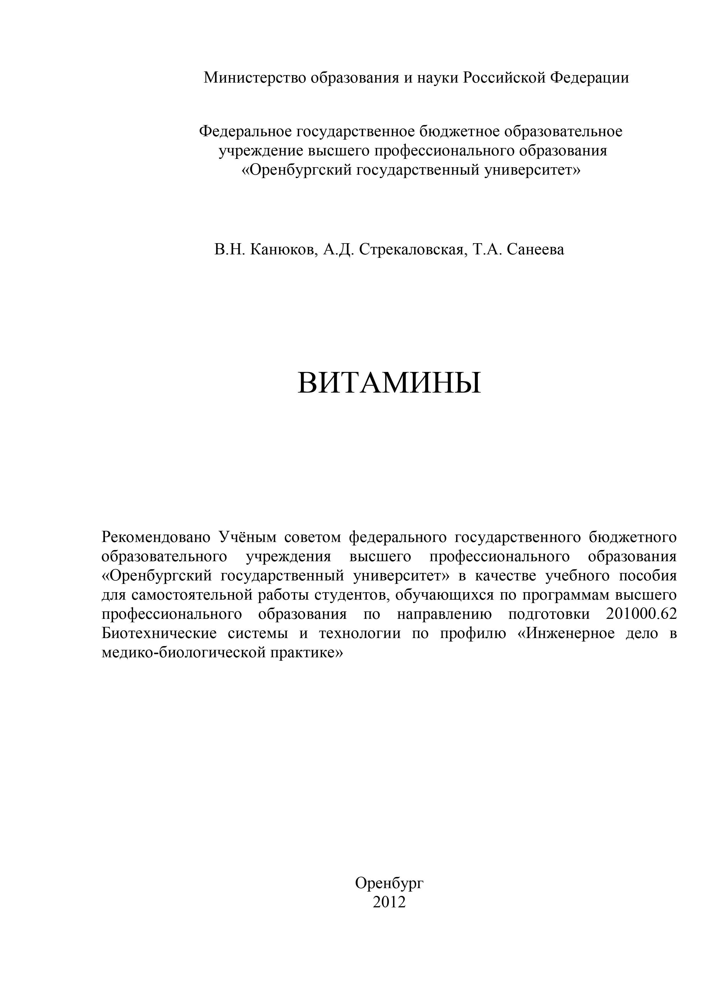 В. Н. Канюков Витамины карелин а правильное питание при недостатке витаминов