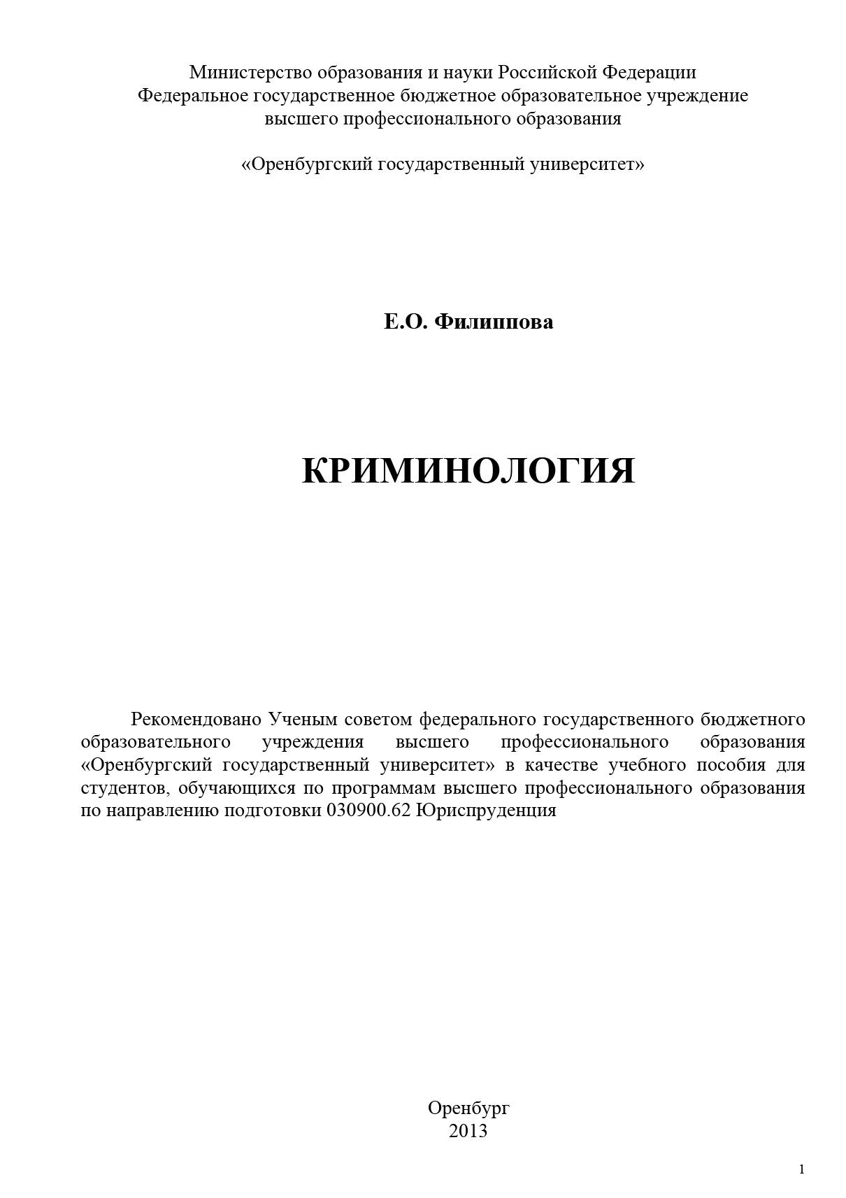 Е. О. Филиппова Криминология е о алауханов криминология