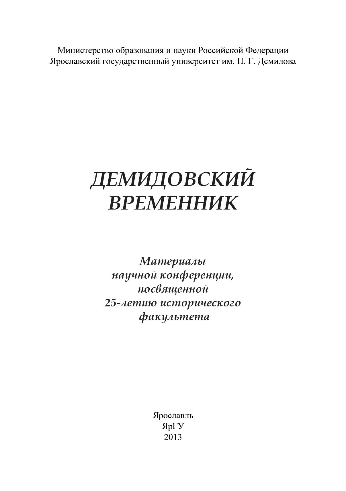 Коллектив авторов Демидовский временник великие битвы мировой истории от античности до современности