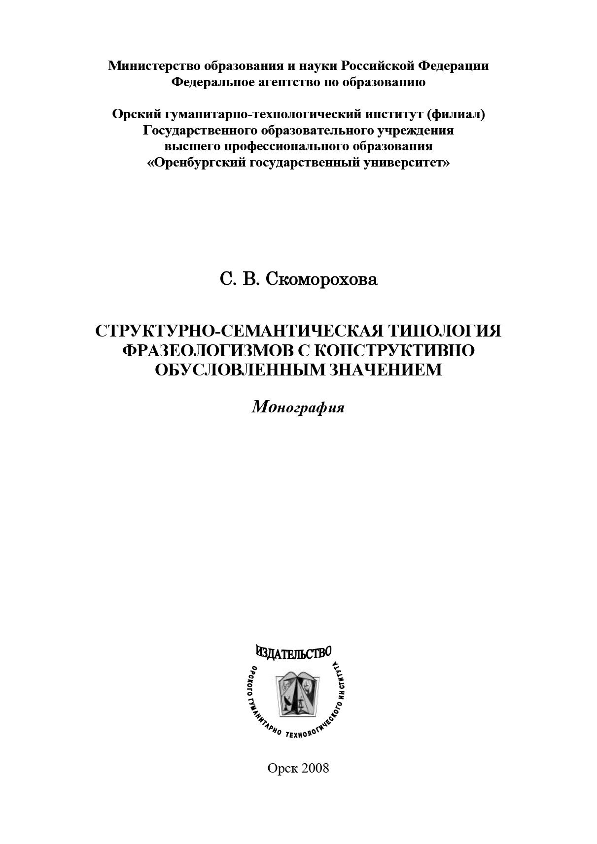 С. В. Скоморохова Структурно-семантическая типология фразеологизмов с конструктивно обусловленным значением