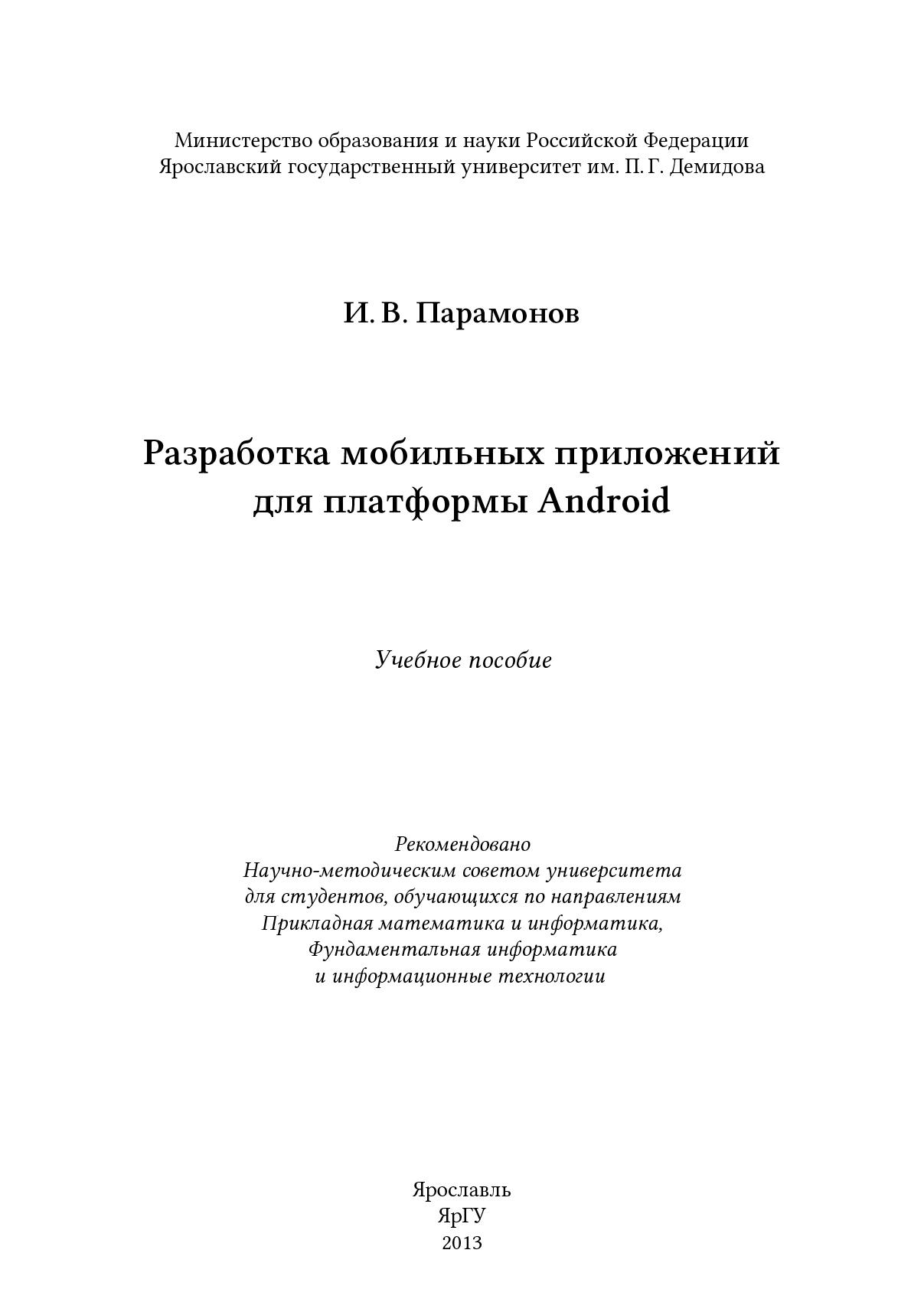 И. В. Парамонов Разработка мобильных приложений для платформы Android цена 2017