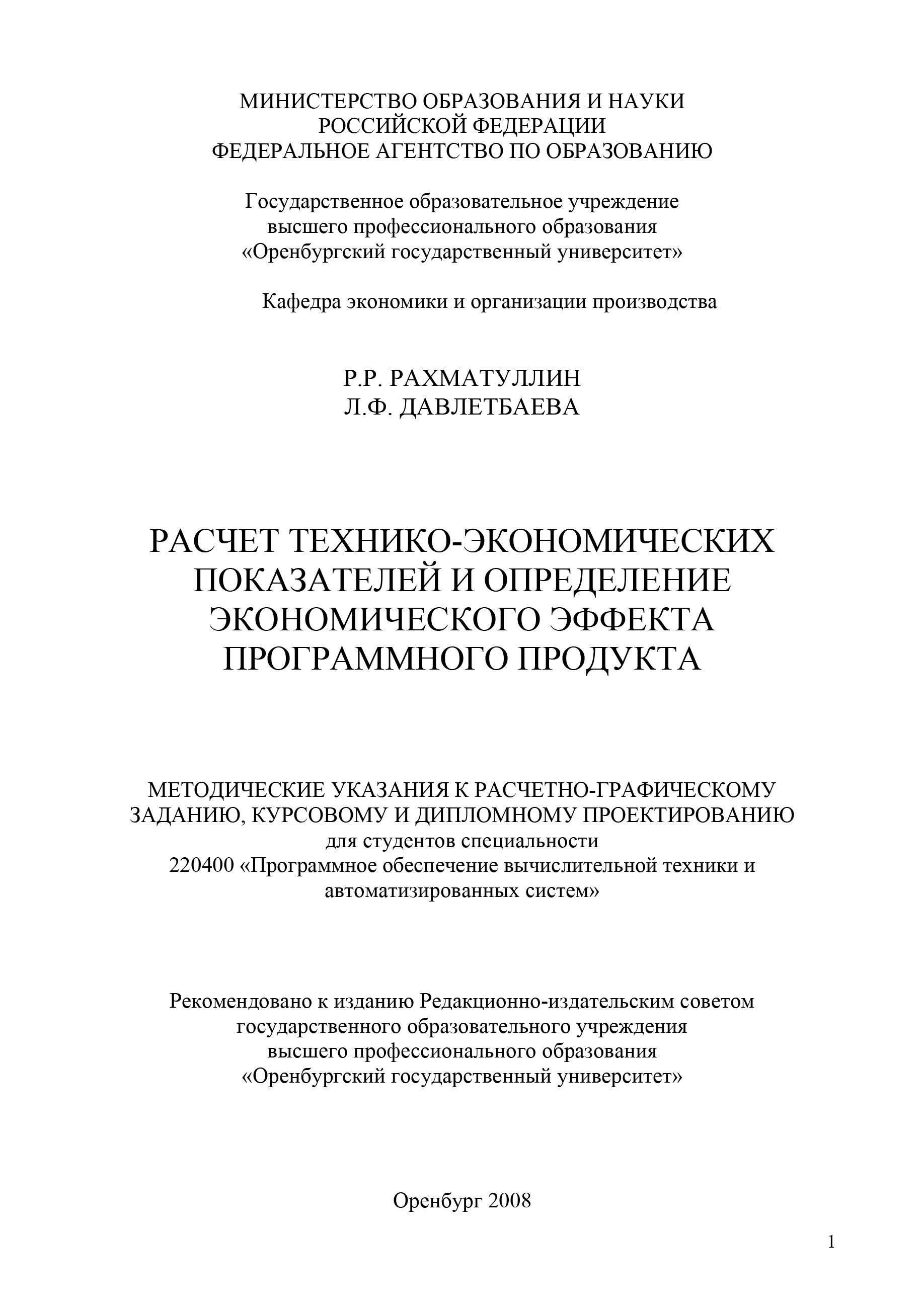 Р. Р. Рахматуллин Расчет технико-экономических показателей и определение экономического эффекта программного продукта расчет авиаперелета