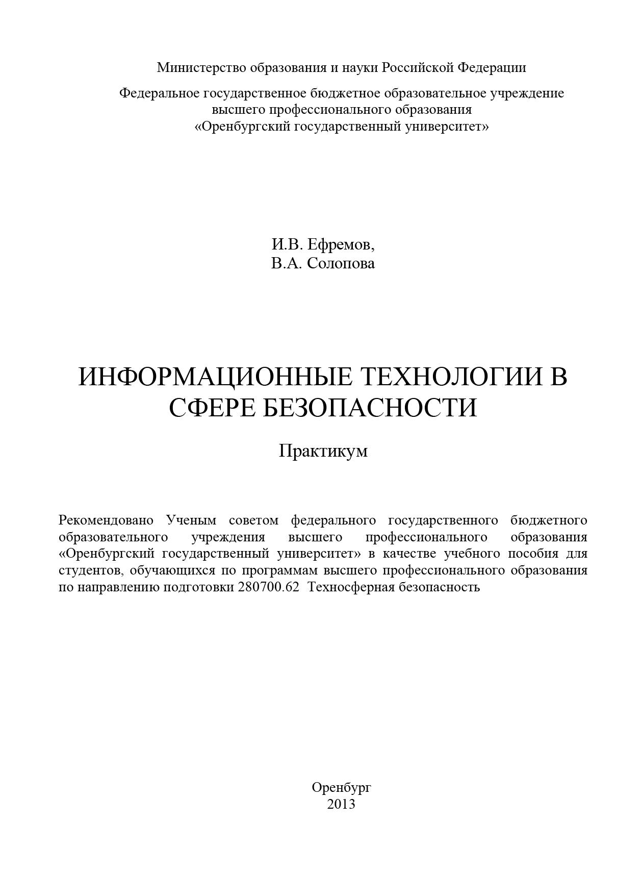 И. В. Ефремов Информационные технологии в сфере безопасности