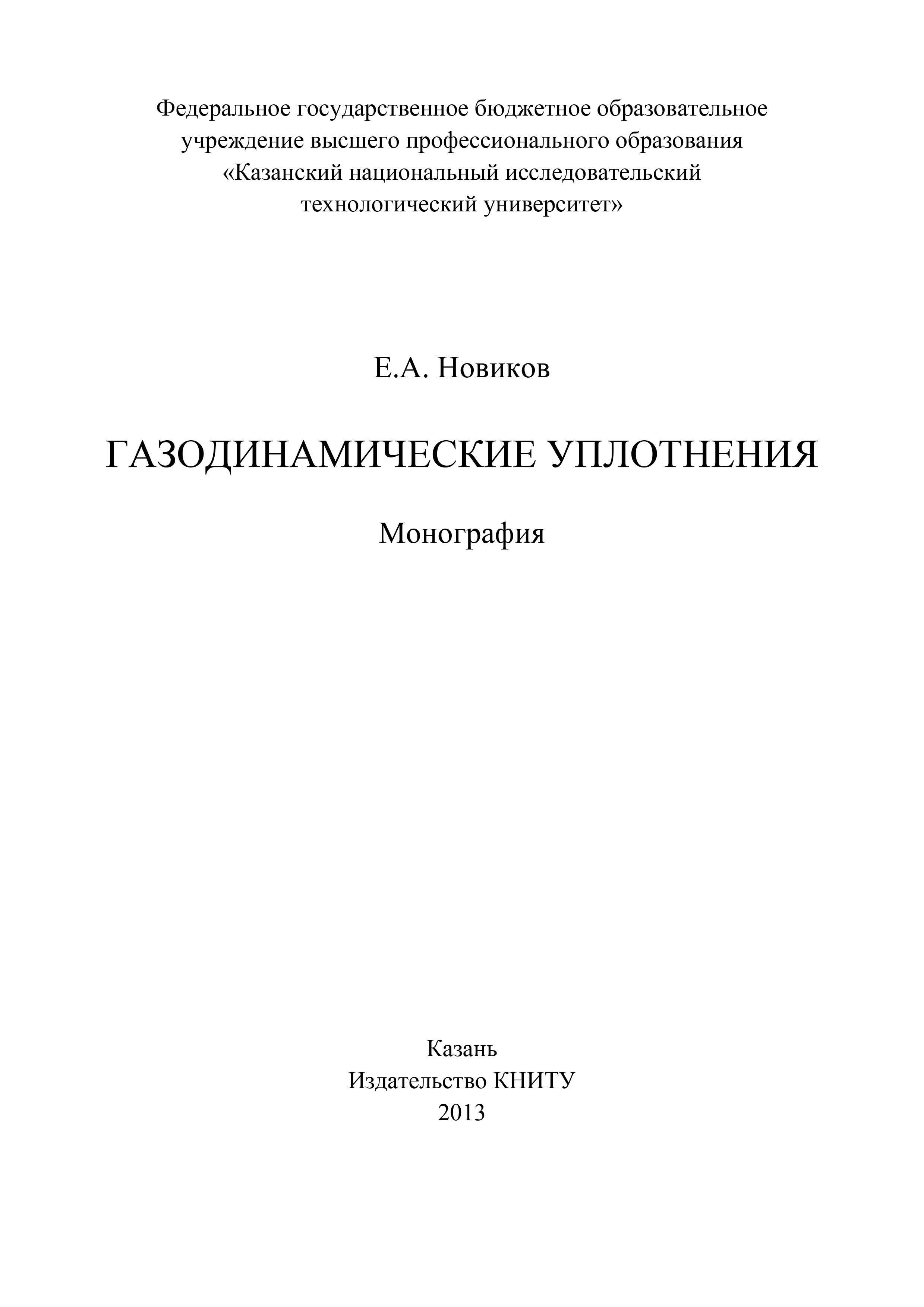 Е. А. Новиков Газодинамические уплотнения