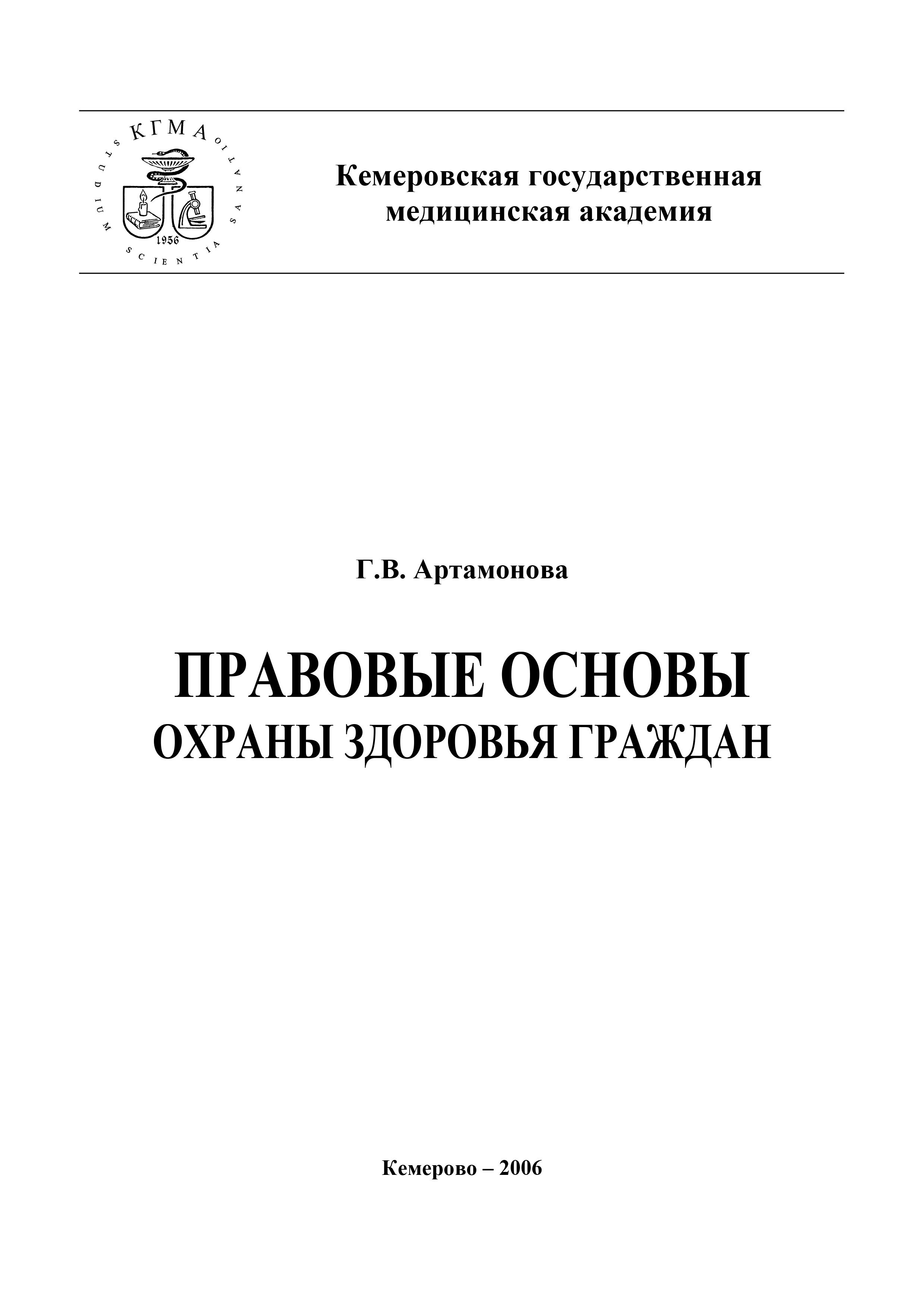 Г. В. Артамонова Правовые основы охраны здоровья граждан г в петрова правовые основы коммерции