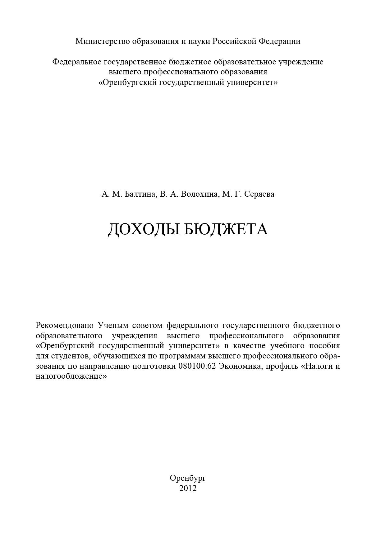 А. М. Балтина Доходы бюджета