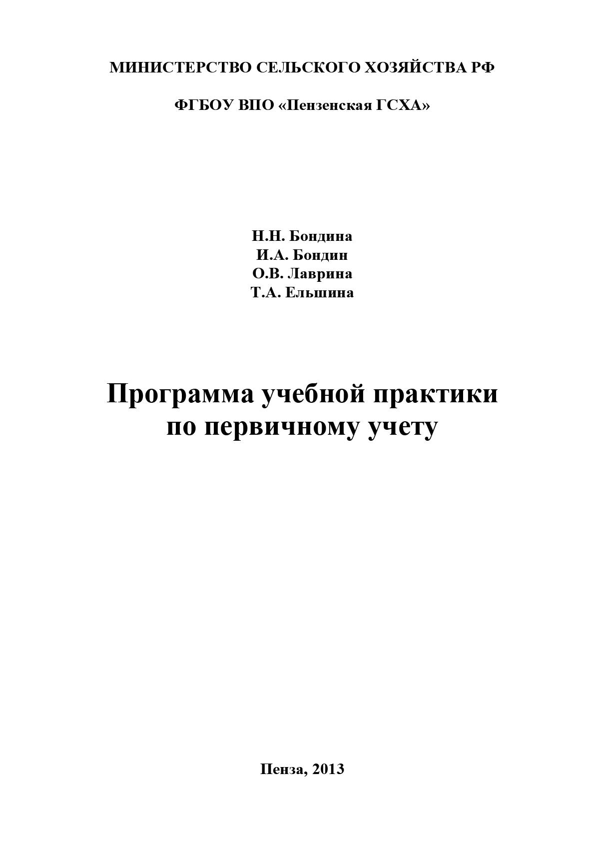 фото обложки издания Программа учебной практики по первичному учету