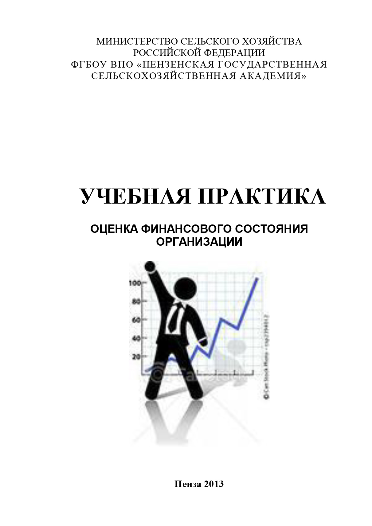 Н. Ф. Зарук Учебная практика. Оценка финансового состояния организации