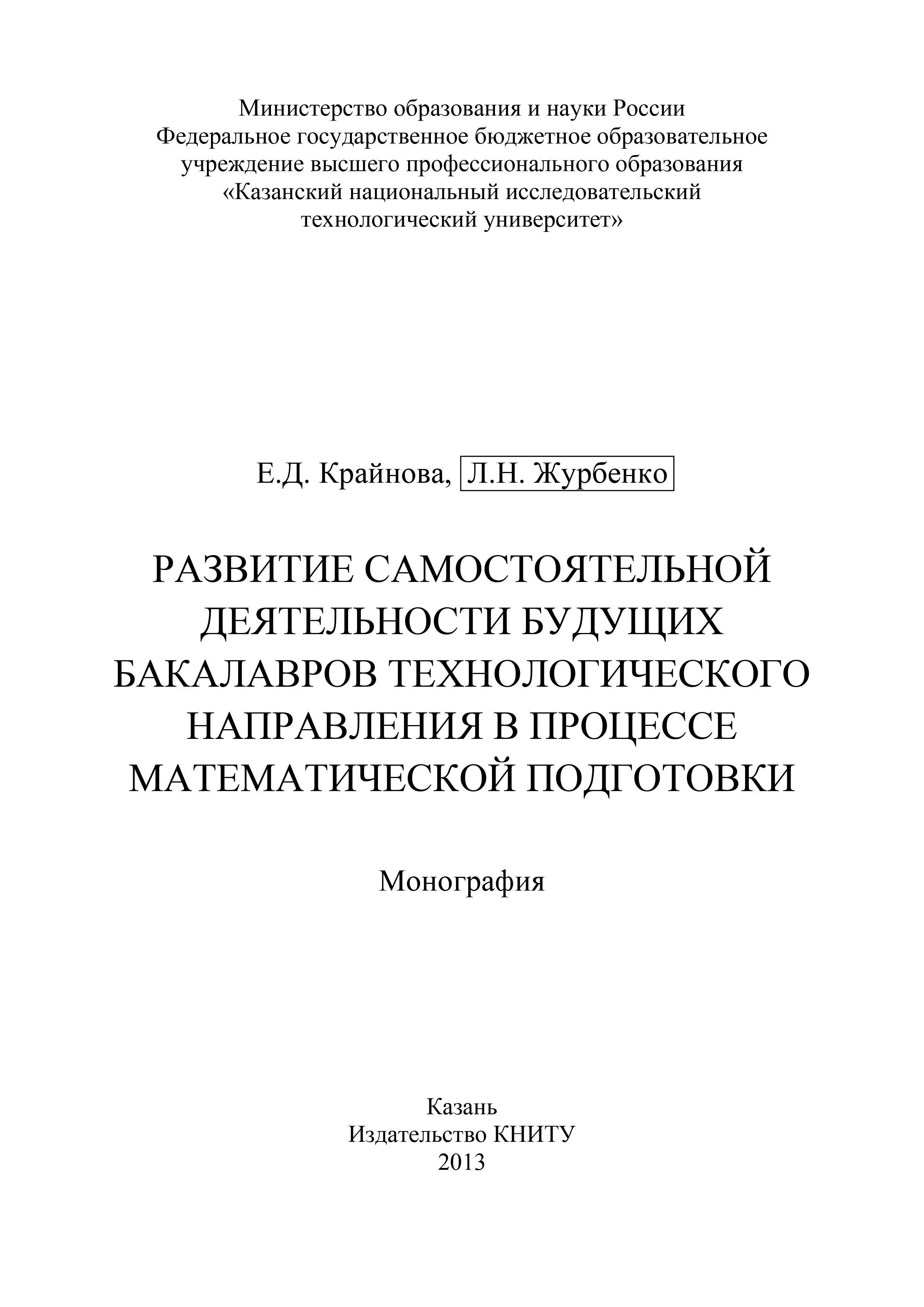 Л. Журбенко Развитие самостоятельной деятельности будущих бакалавров технологического направления в процессе математической подготовки