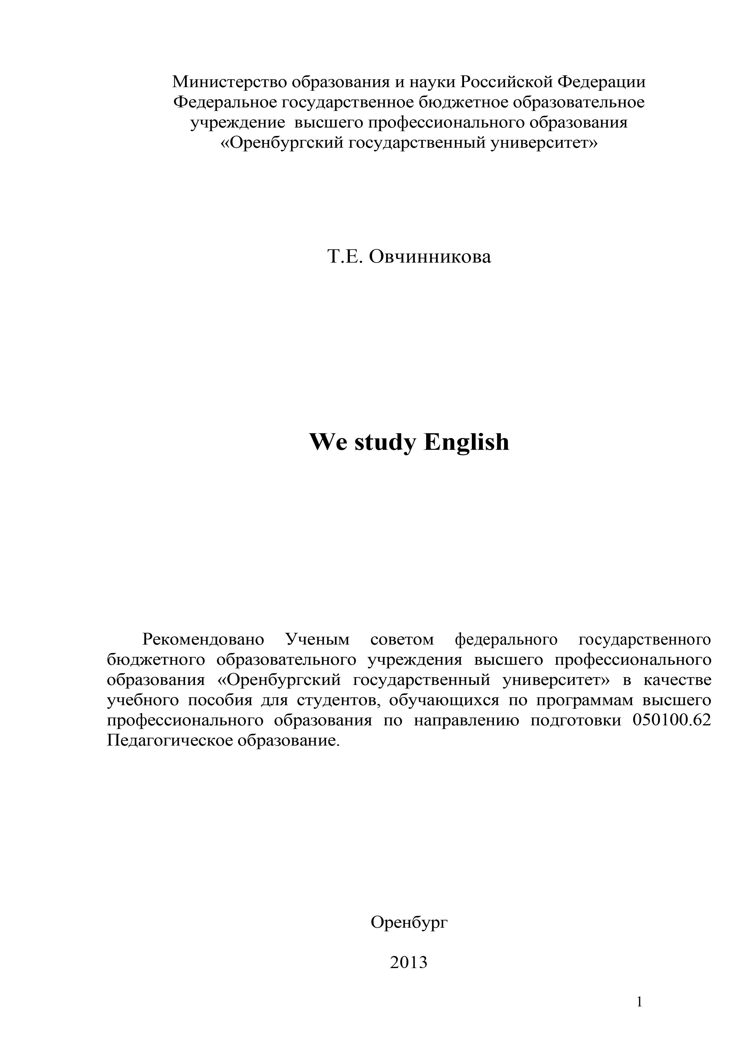 Т. Е. Овчинникова We study English холодильник beko rcnk321e21s
