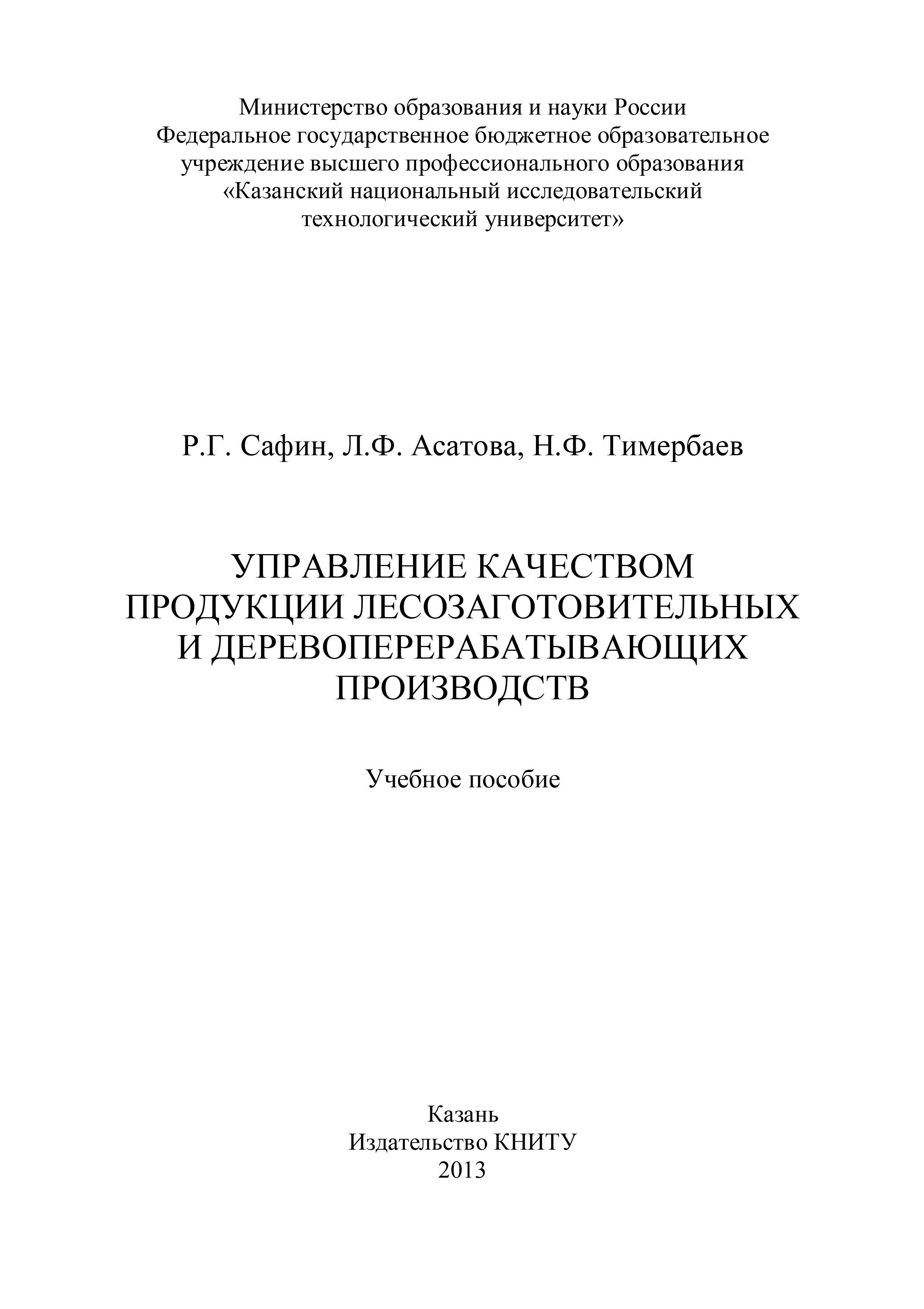 Л. Ф. Асатова Управление качеством продукции лесозаготовительных и деревообрабатывающих производств цена