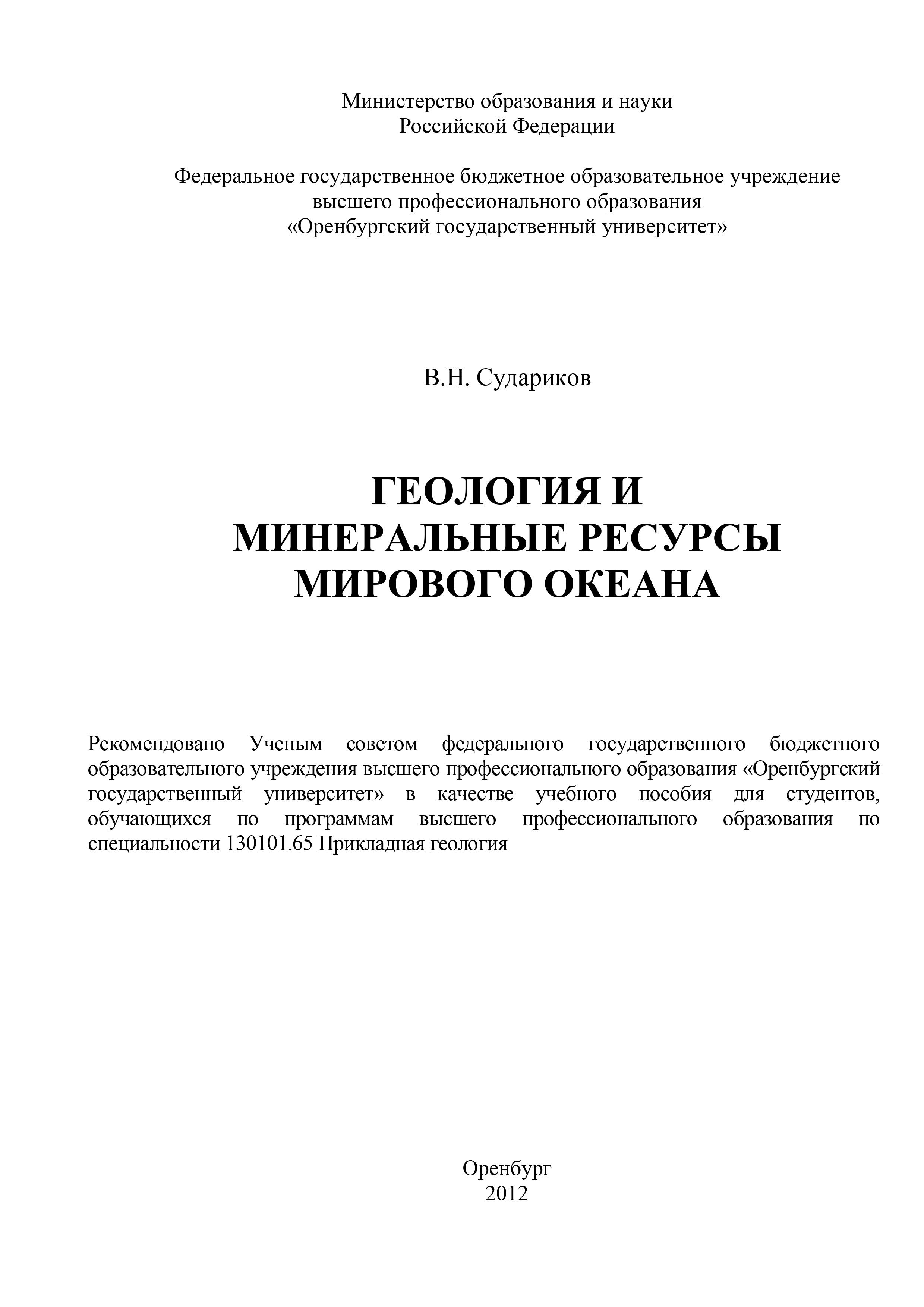 В. Н. Судариков Геология и минеральные ресурсы Мирового Океана кровь океана