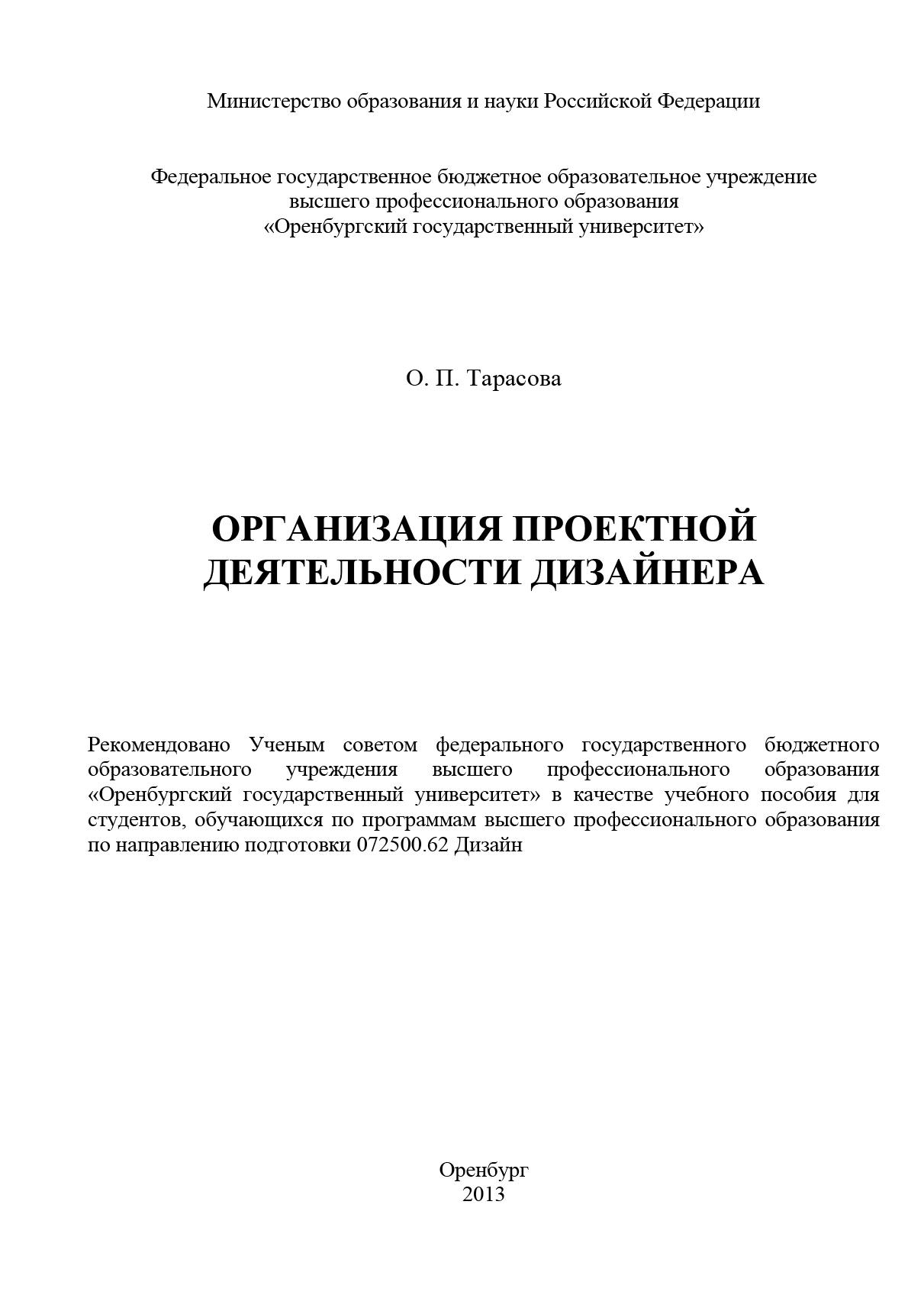 О. П. Тарасова Организация проектной деятельности дизайнера набор для совместной проектной деятельности huna современный город