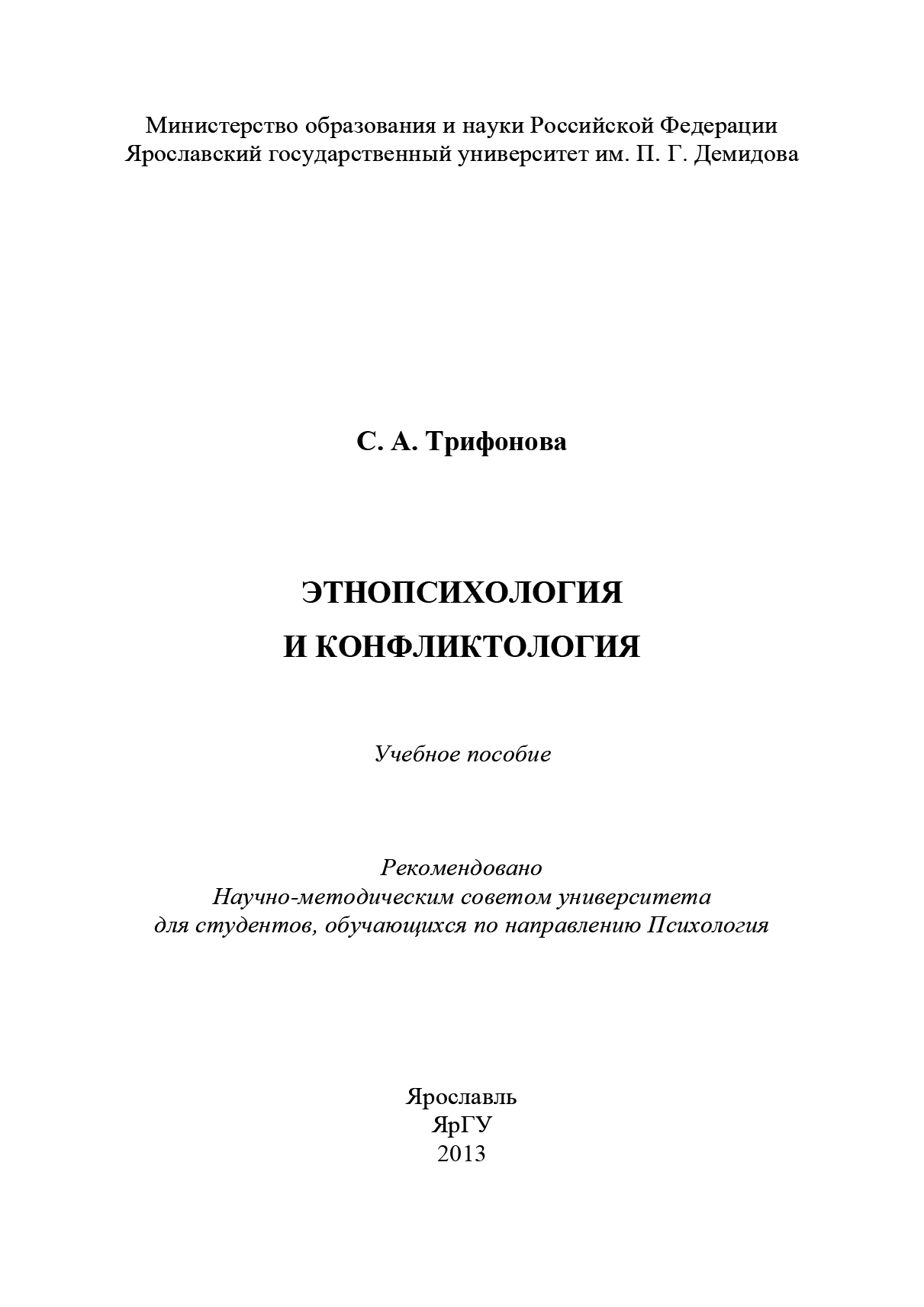 С. Трифонова Этнопсихология и конфликтология трифонова