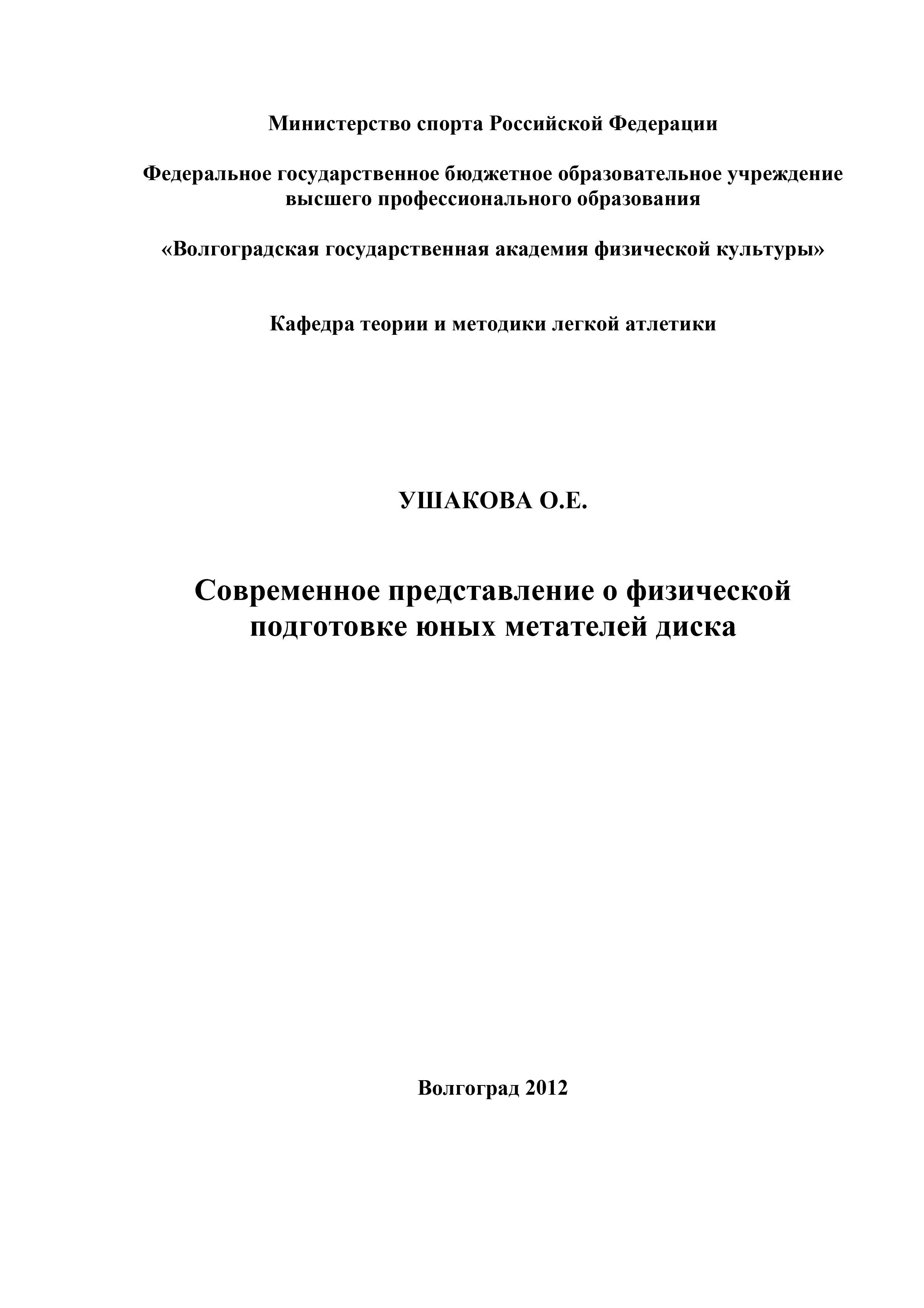 О. Е. Ушакова Современное представление о физической подготовке юных метателей диска