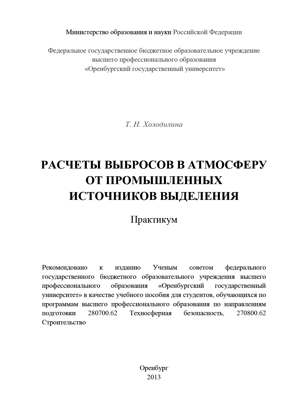 Т. Холодилина Расчеты выбросов в атмосферу от промышленных источников выделения