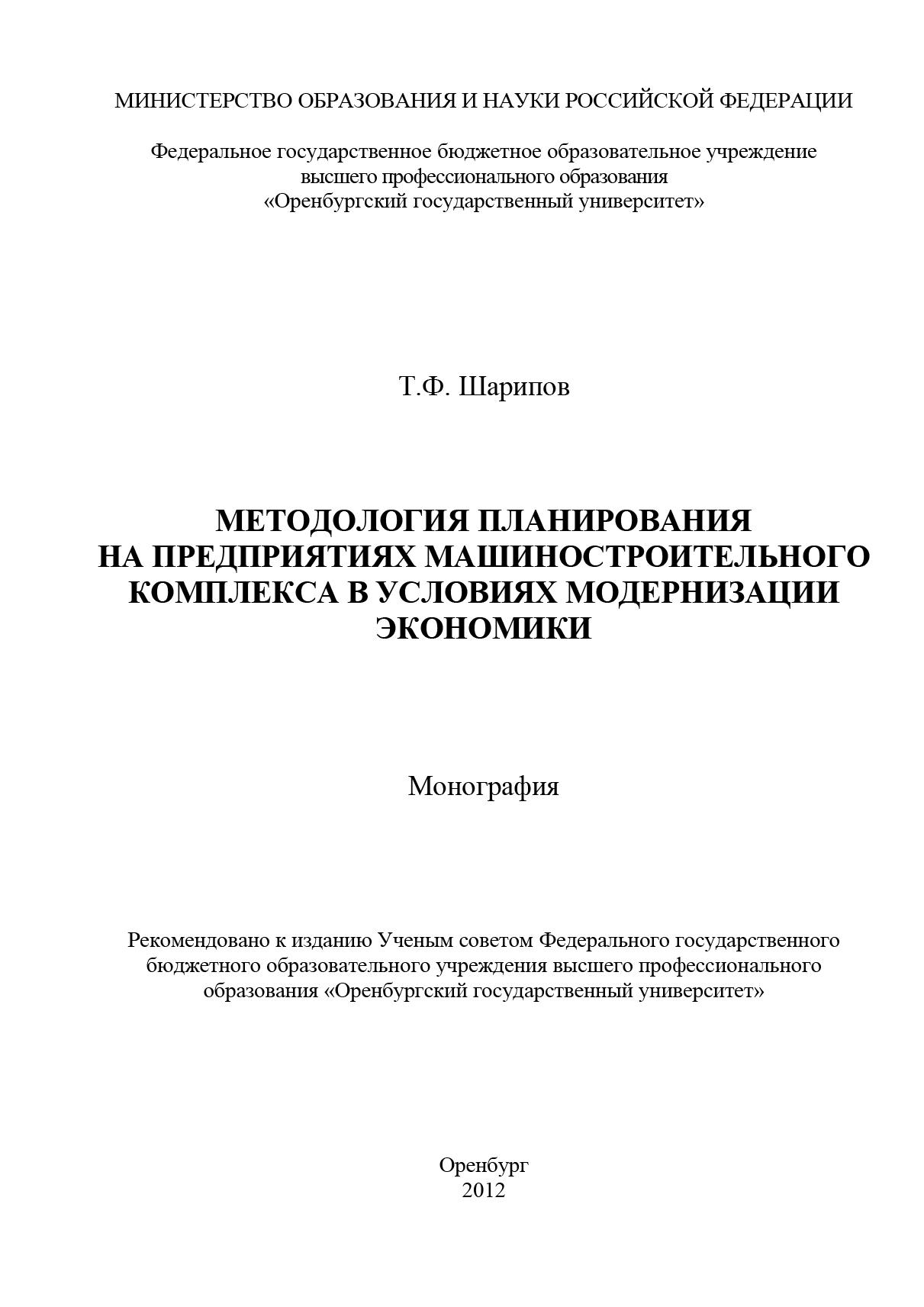 Т. Ф. Шарипов Методология планирования на предприятиях машиностроительного комплекса в условиях модернизации экономики е ф цапенко электробезопасность на горных предприятиях