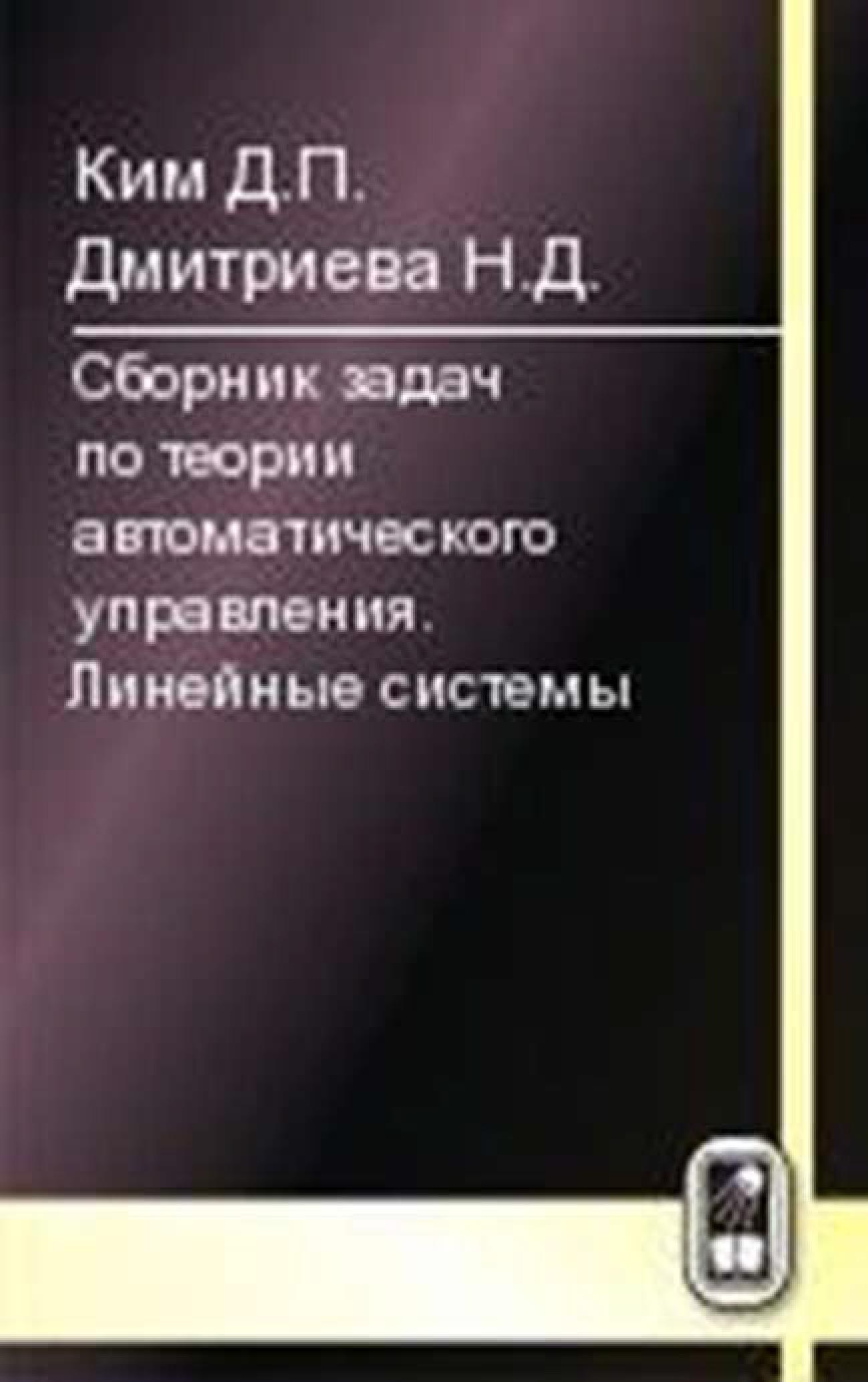 Никтерне Дмитриева Сборник задач по теории автоматического управления. Линейные системы цена и фото