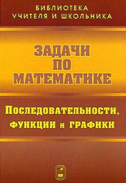 Валерий Вавилов Задачи по математике. Последовательности, функции и графики в в вавилов и и мельников с н олехник п и пасиченко задачи по математике уравнения и неравенства