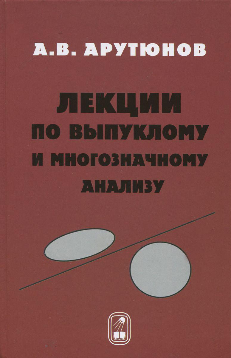 цены Арам Арутюнов Лекции по выпуклому и многозначному анализу