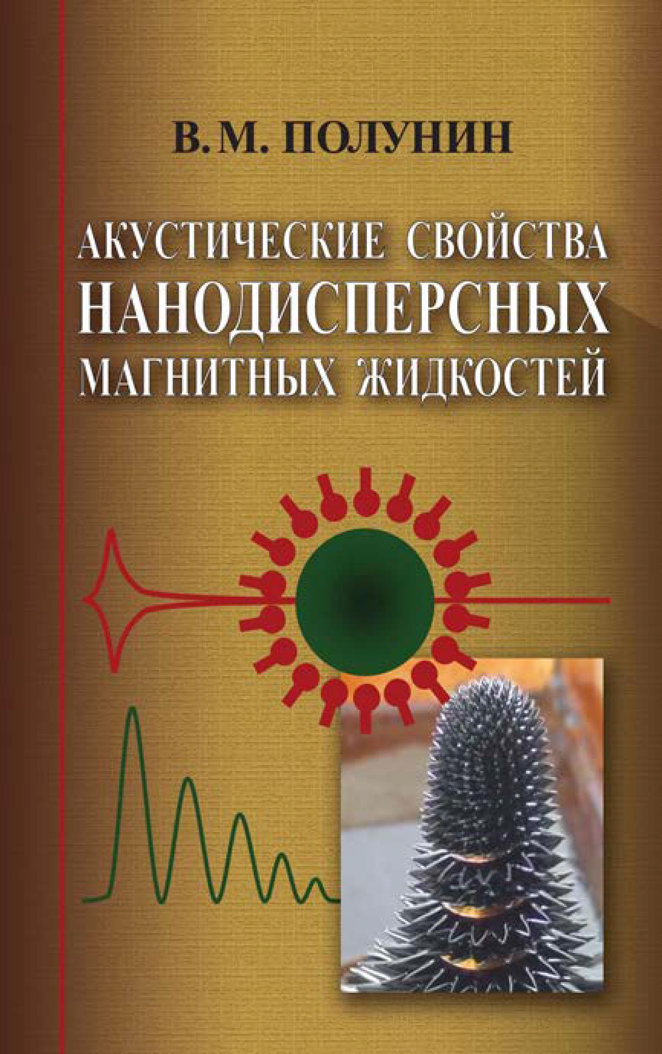 Вячеслав Полунин Акустические свойства нанодисперсных магнитных жидкостей